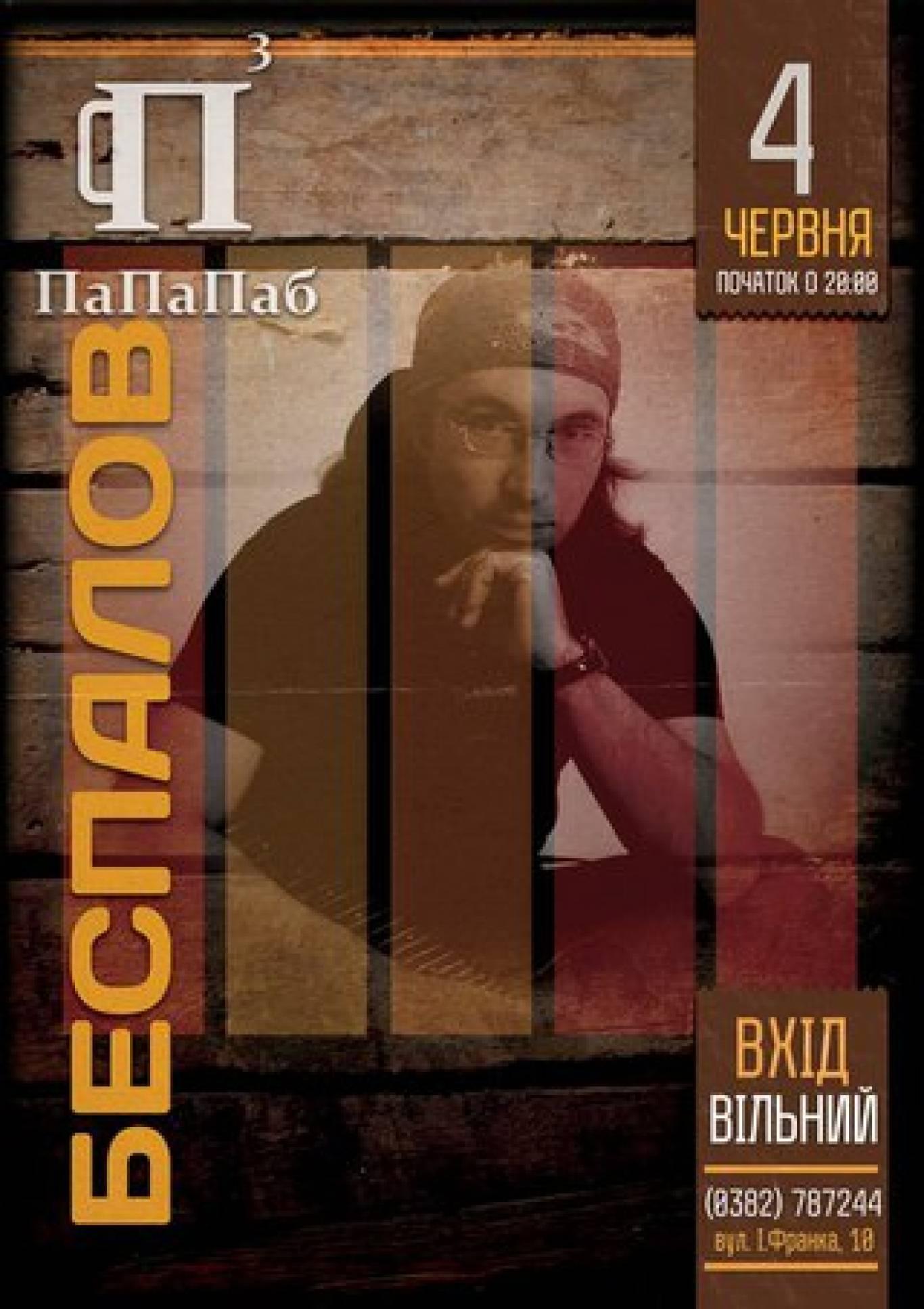 Концерт співака Безпалова, ПаПаПаб