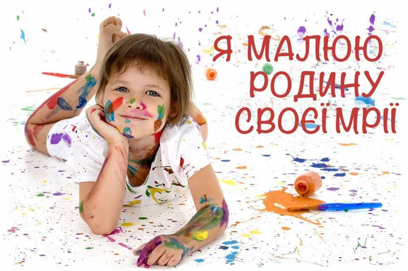 """Поштова площа: флешмоб-розмальовка """"Я малюю родину своєї мрії"""""""