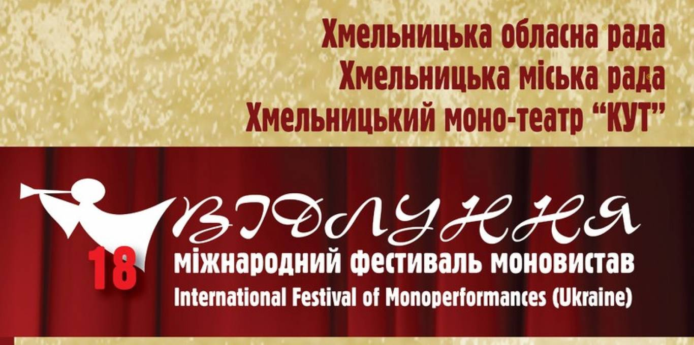 """Моновистава """"Соло з оркестрової ями"""", монотеатр Кут"""