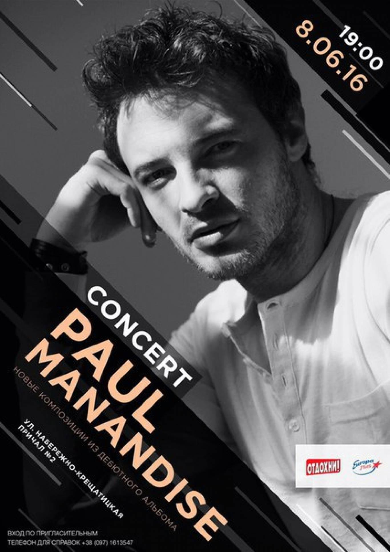 Концерт французького музиканта Поля Манондіза