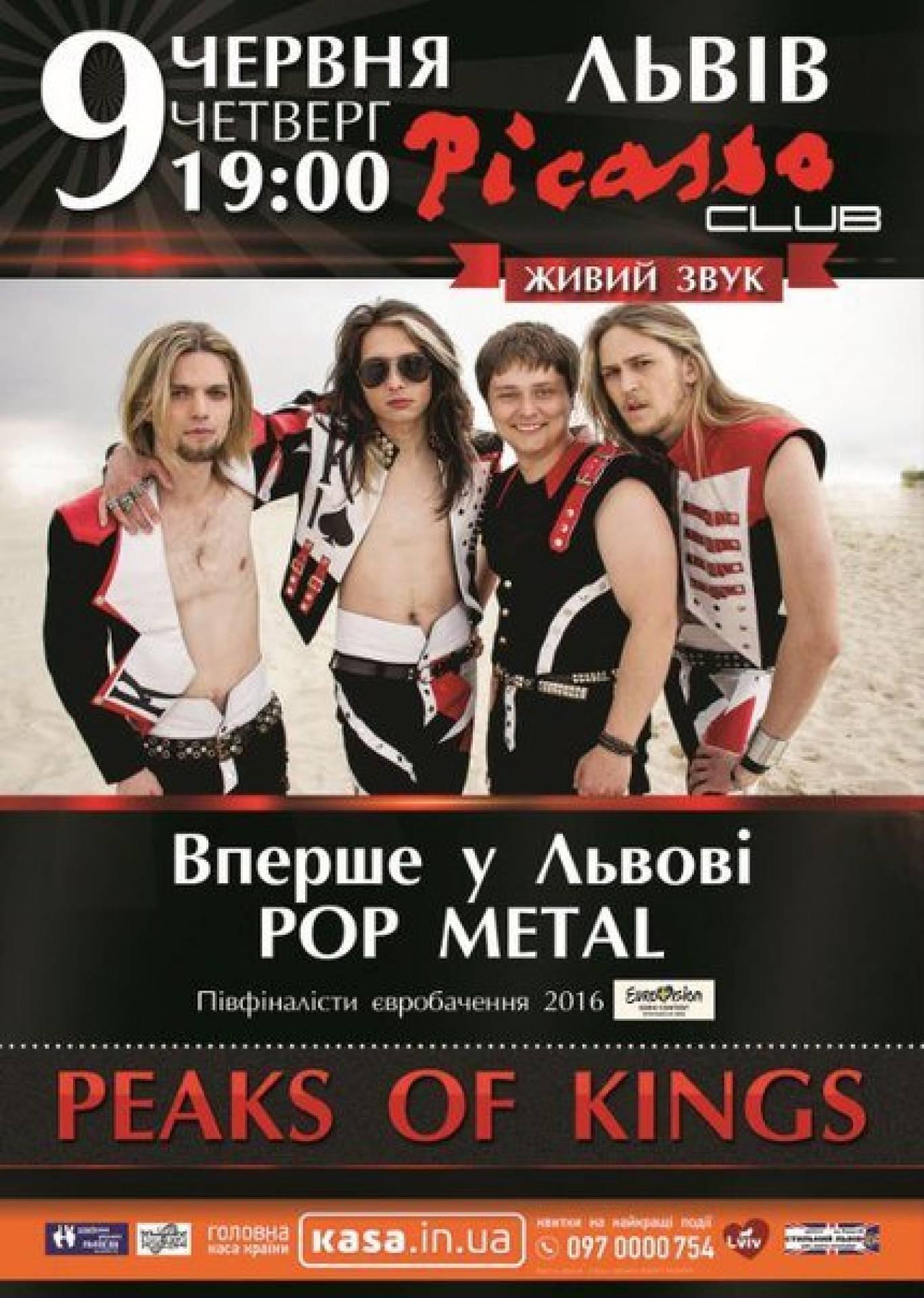 Концерт гурту Peaks of Kings