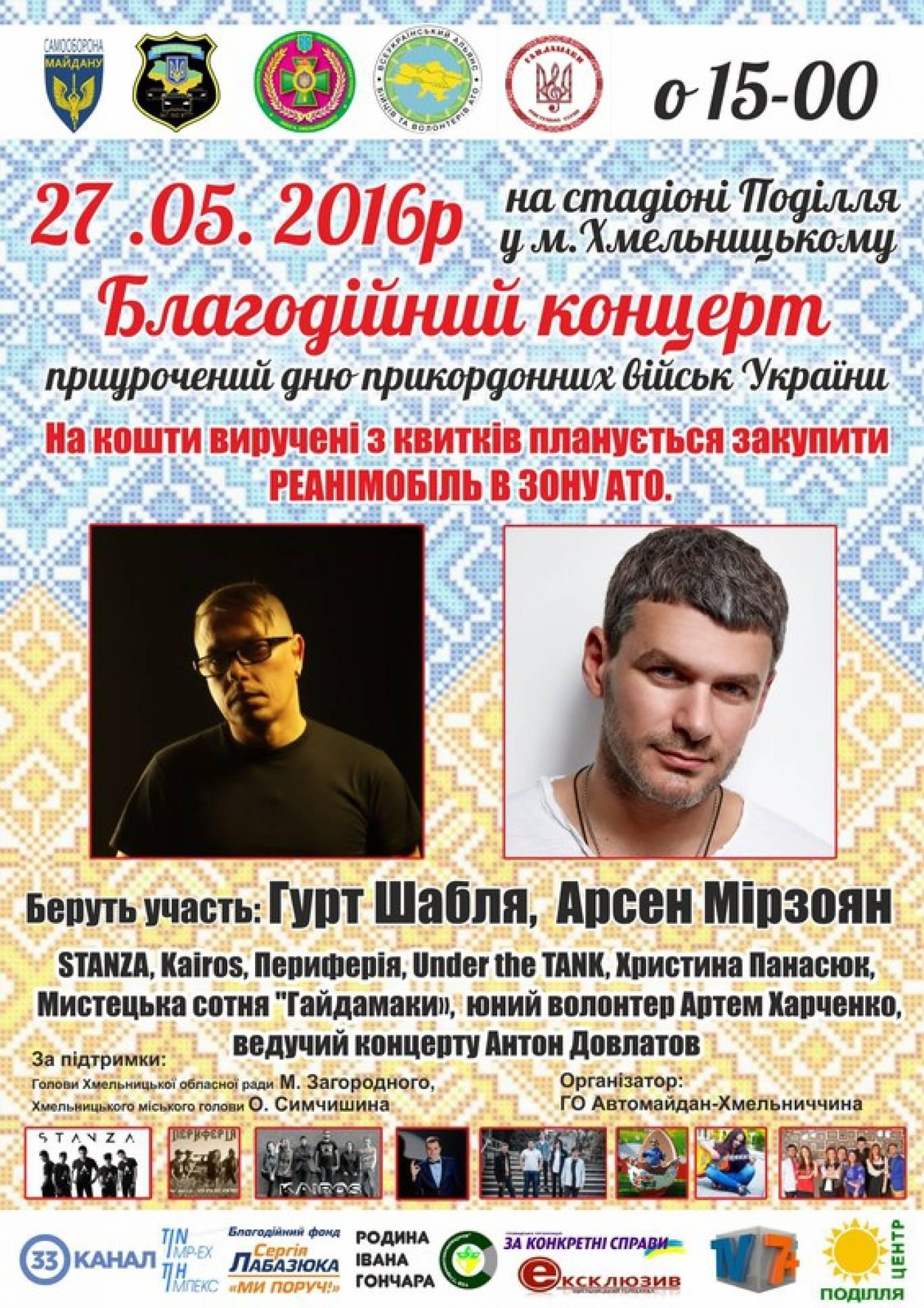 """Благодійний концерт """"СК Поділля"""""""