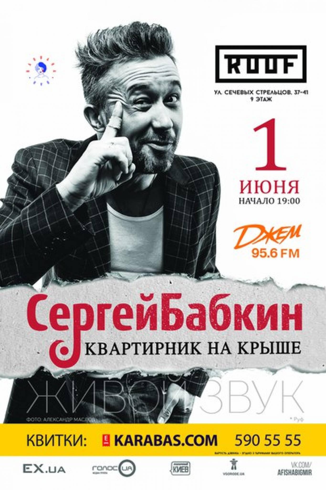 Сергій Бабкін: концерт-квартирник на даху