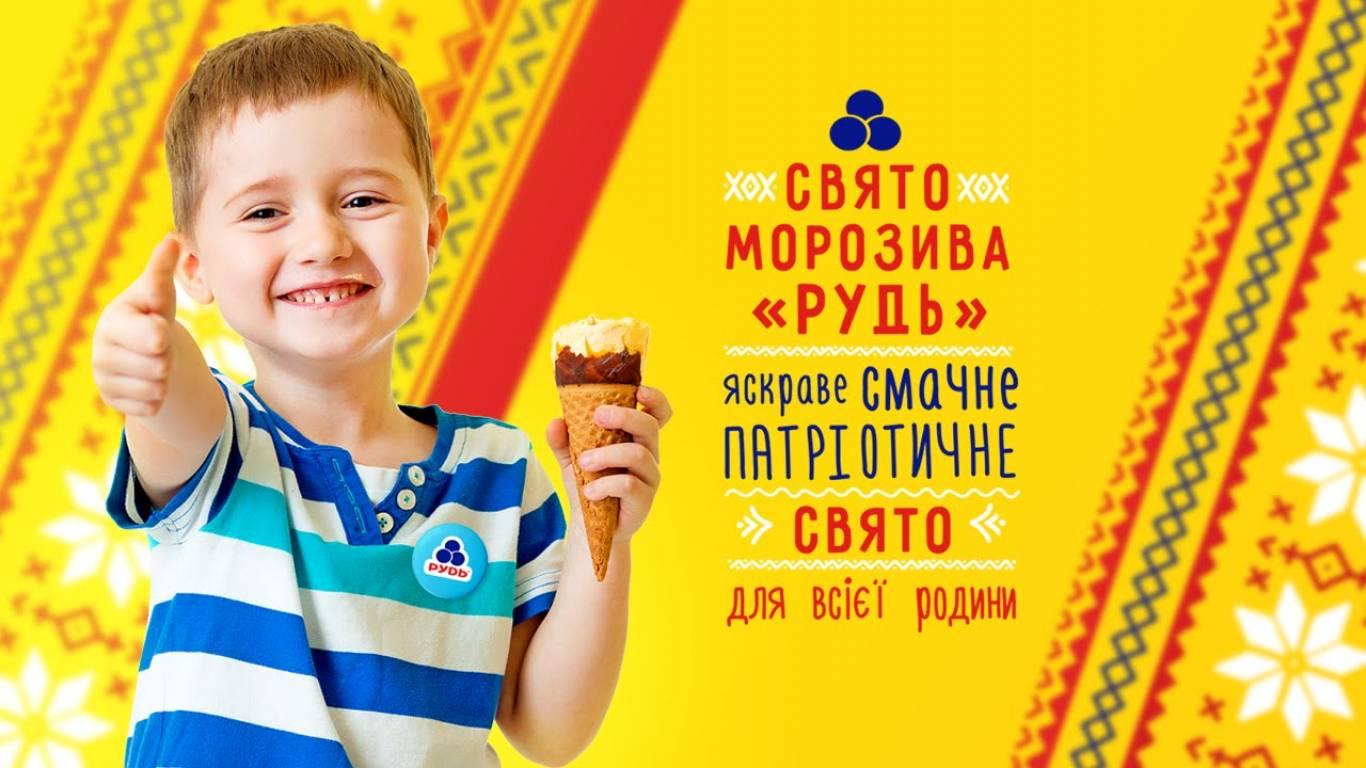Свято морозива Рудь у Вінниці