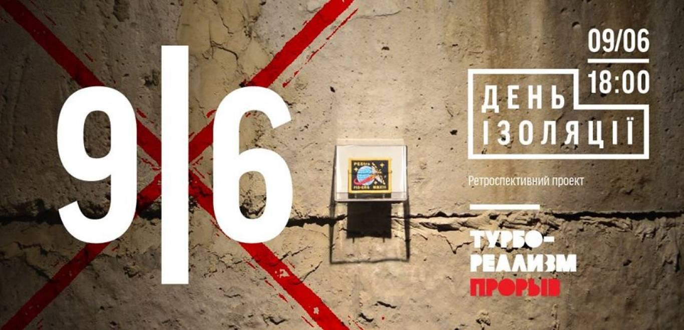 День Ізоляції 2016: виставка та відео-арт в рамках відзначення 2-ї річниці вимушеного переселення з Донецька до Києва