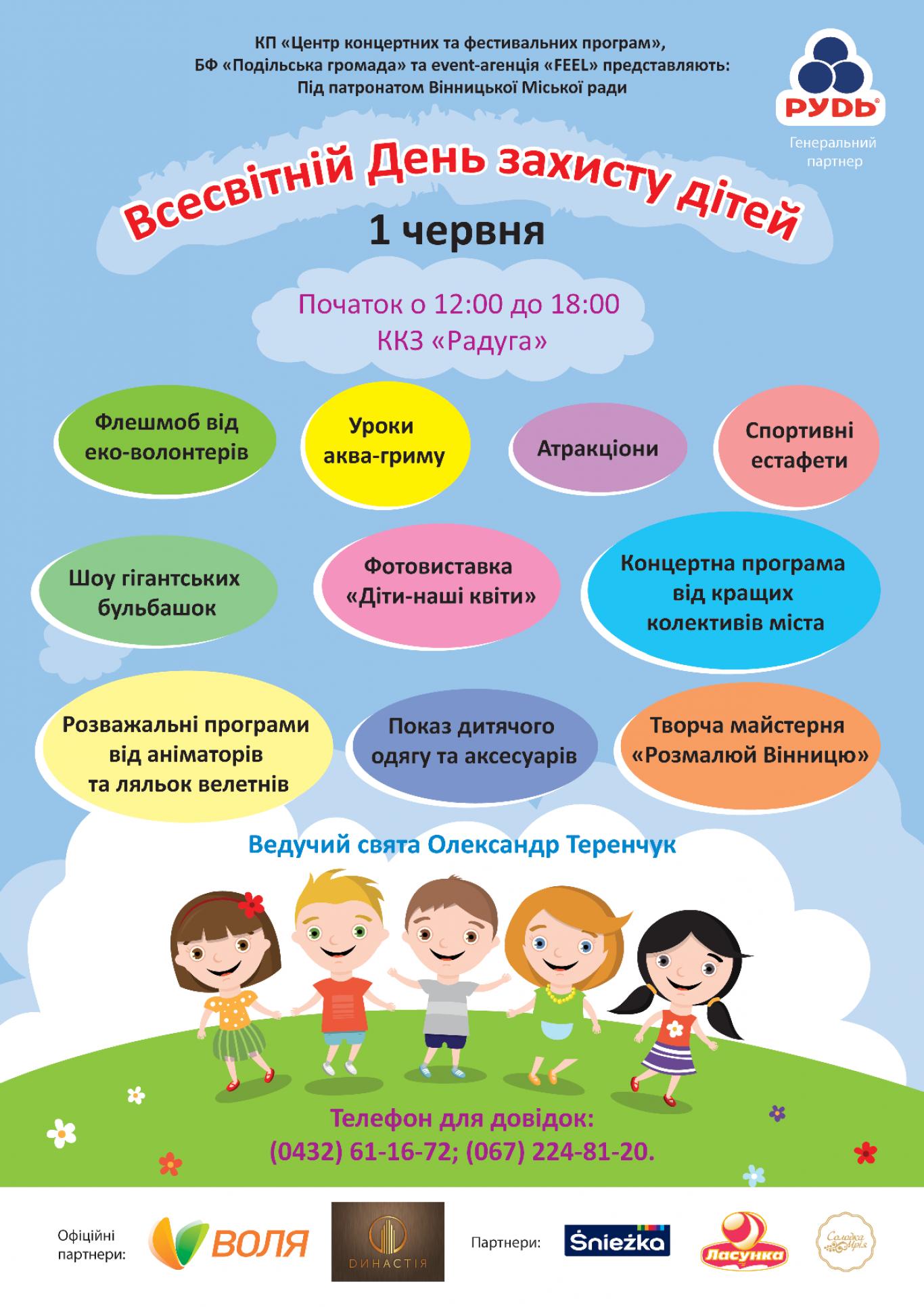 Всесвітній день захисту дітей. Святкова програма