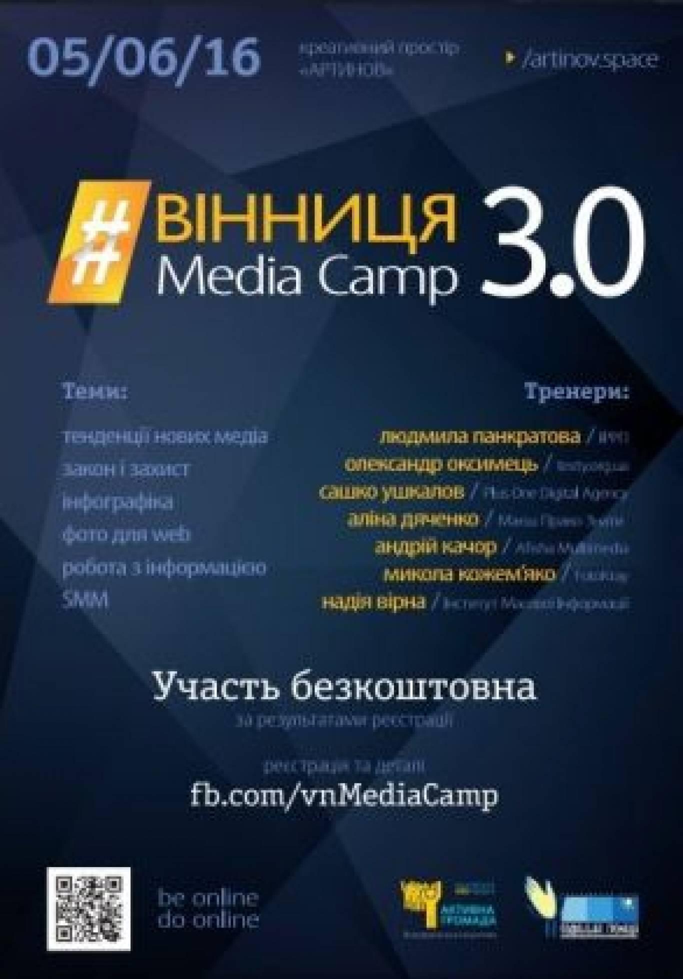 Безкоштовний медіа-тренінг #Вінниця 3.0 Media Camp