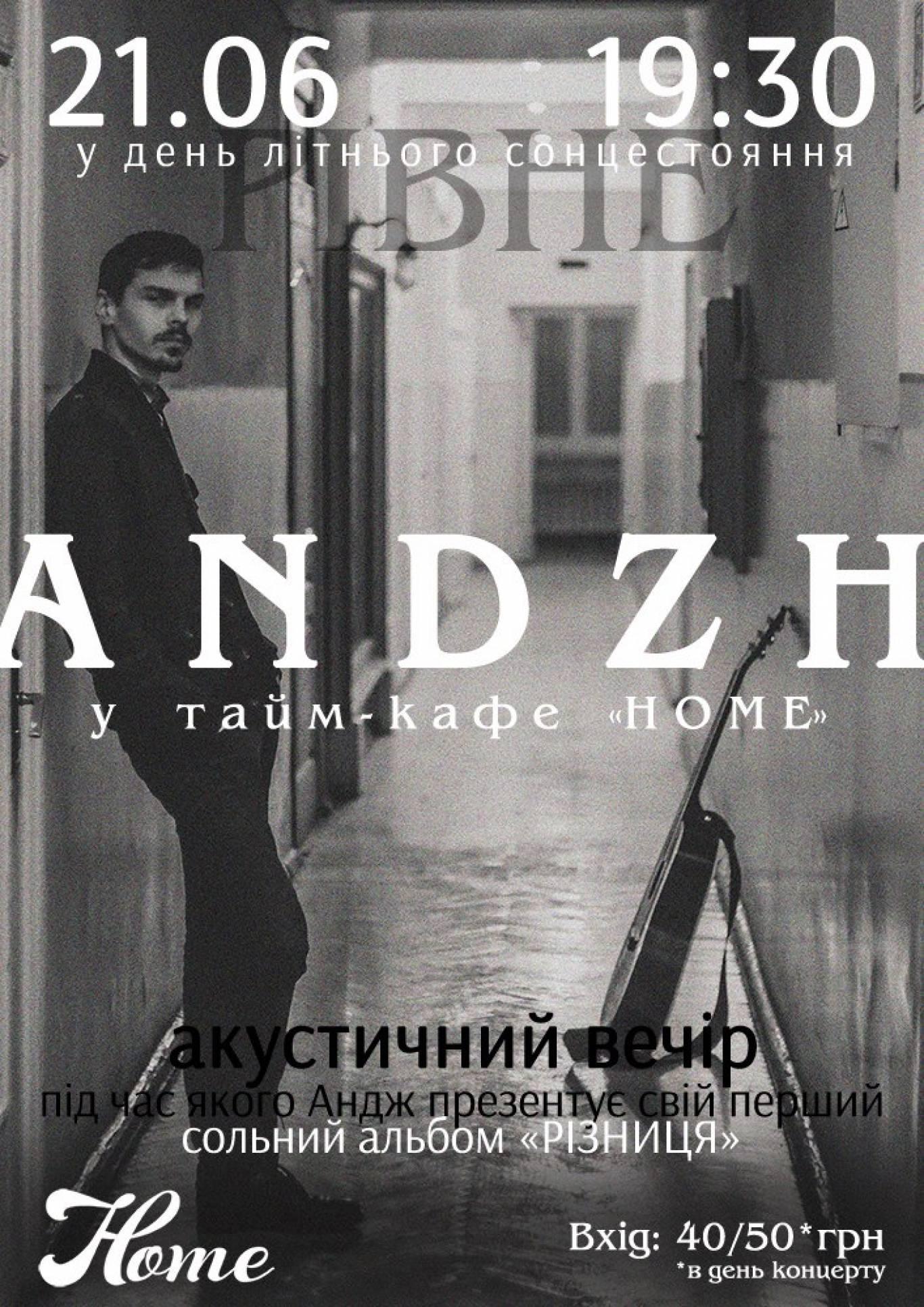Акустичний концерт Andzh у Рівному