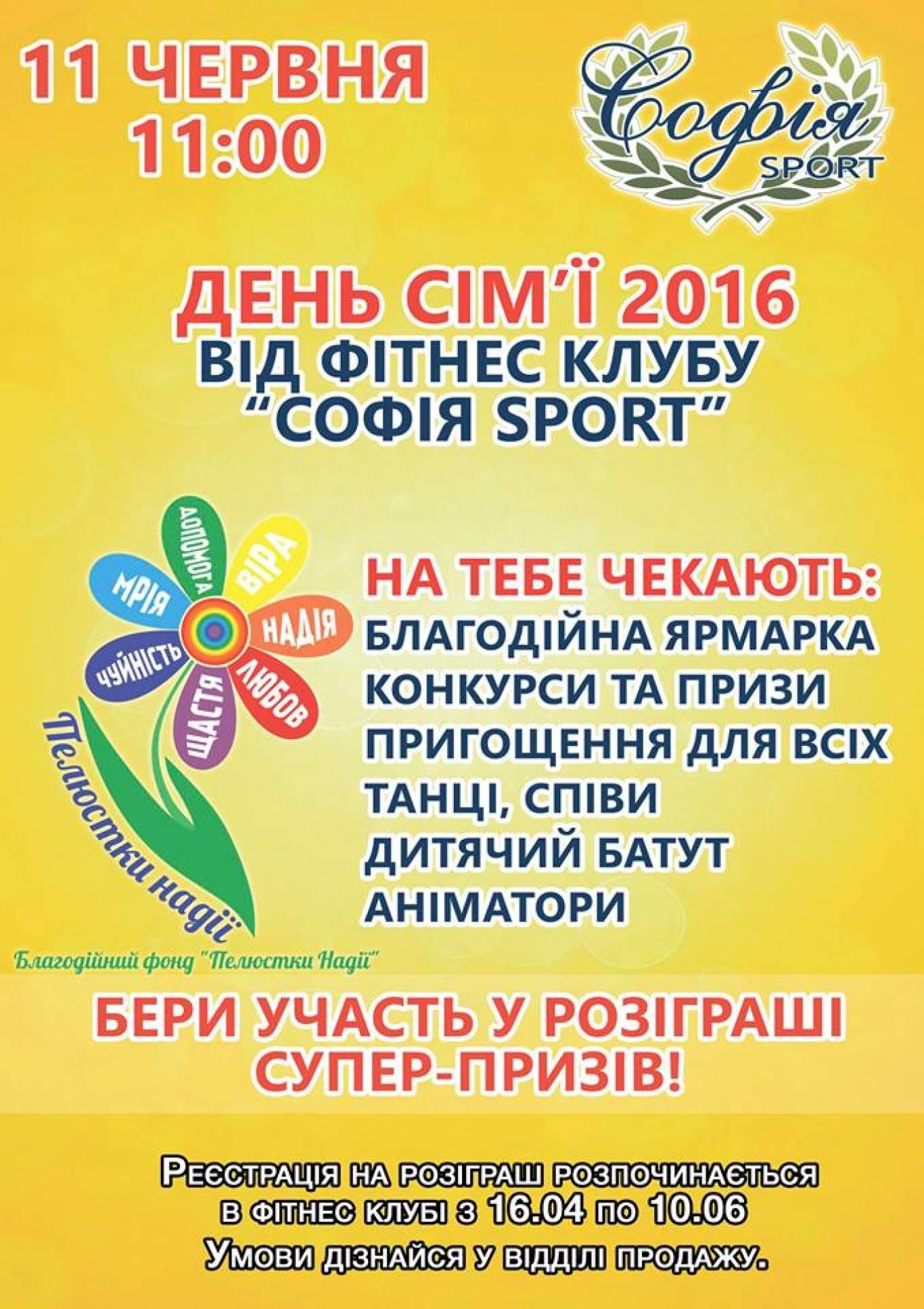 """Благодійний фестиваль """"День сім'ї"""""""