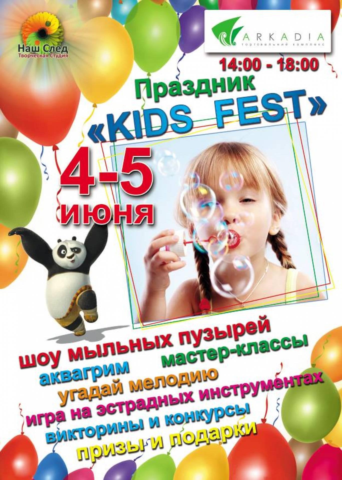 """Розважальний фестиваль для дітей """"Kid's Fest"""" в ТЦ """"Аркадія"""""""