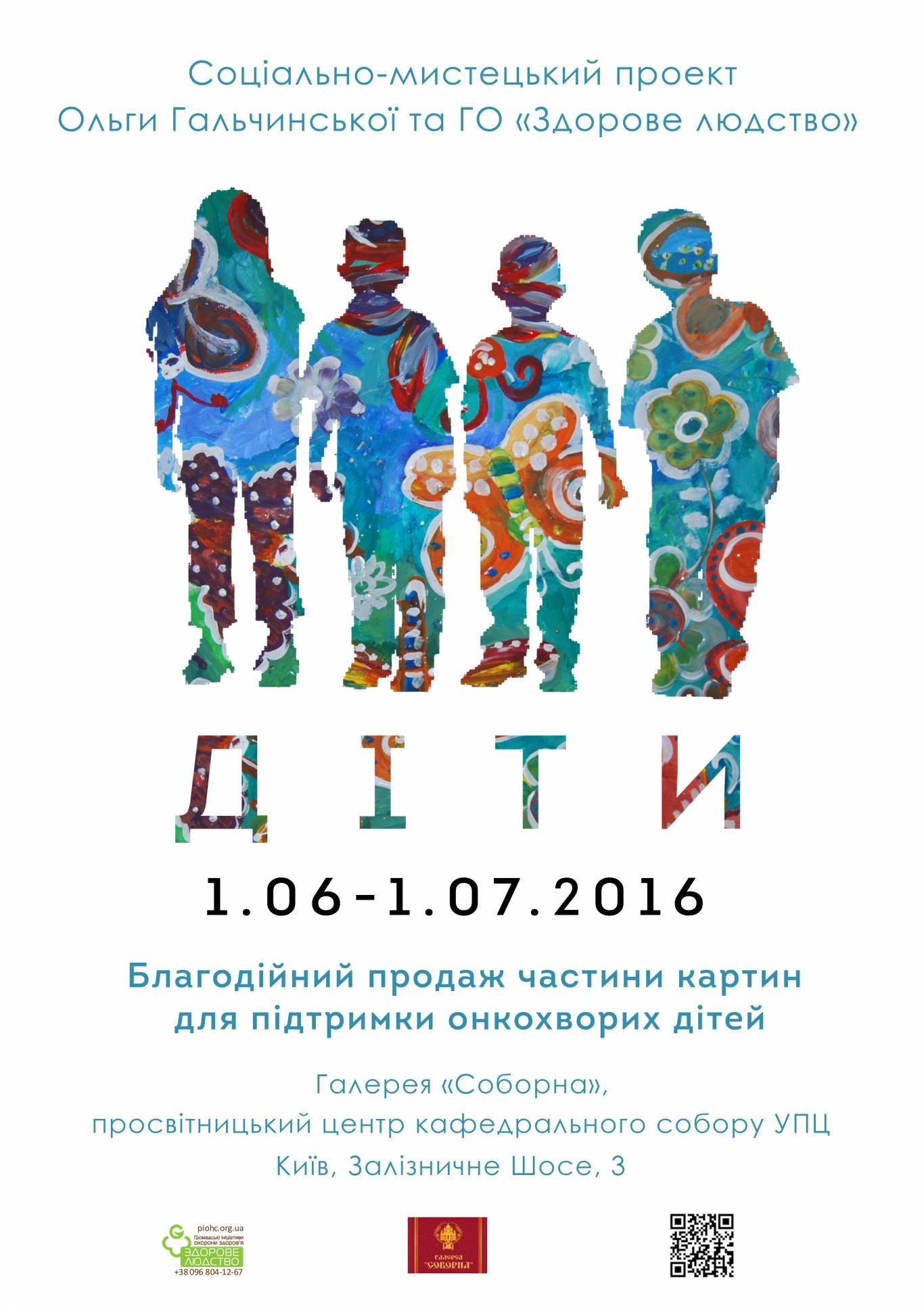 """Виставка картин Ольги Гальчинської в рамках соціально-мистецького проекту """"Діти"""""""