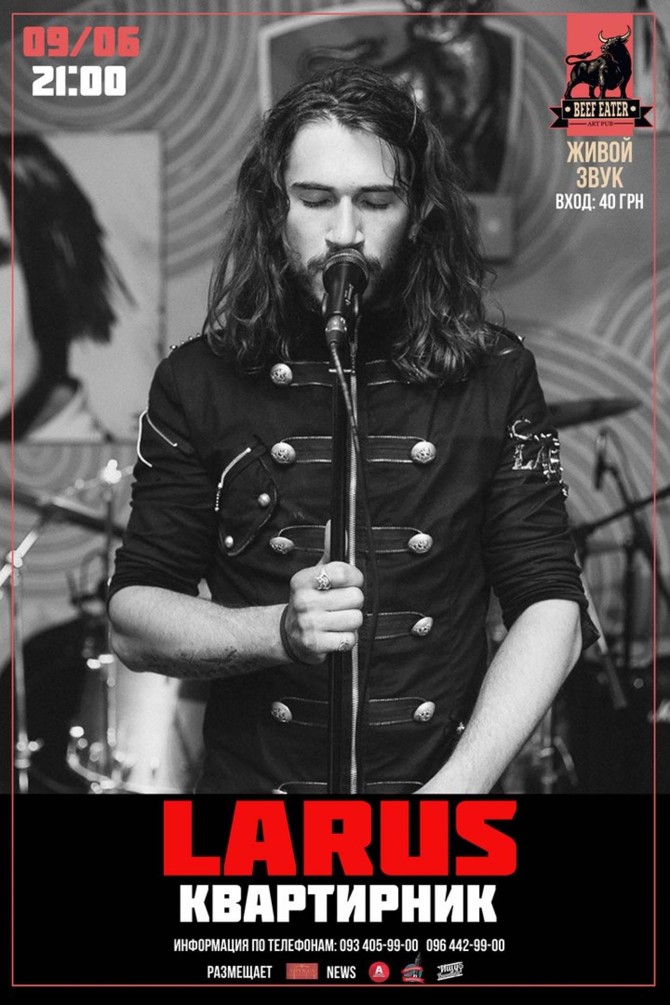 Музичний квартирник від гурту Larus
