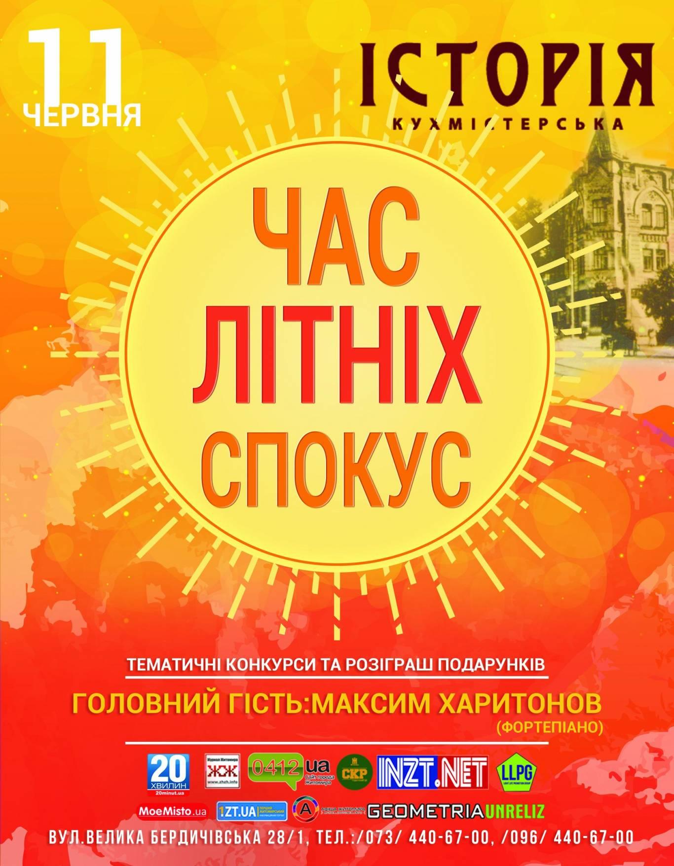 """ЧАС ЛІТНІХ СПОКУС/ кухмістерська """"Історія"""""""