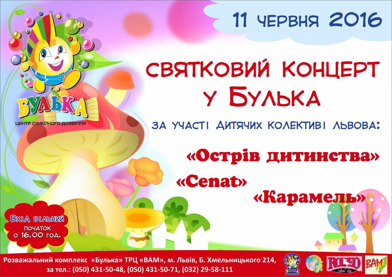 Святковий концерт за участі дитячих колективів