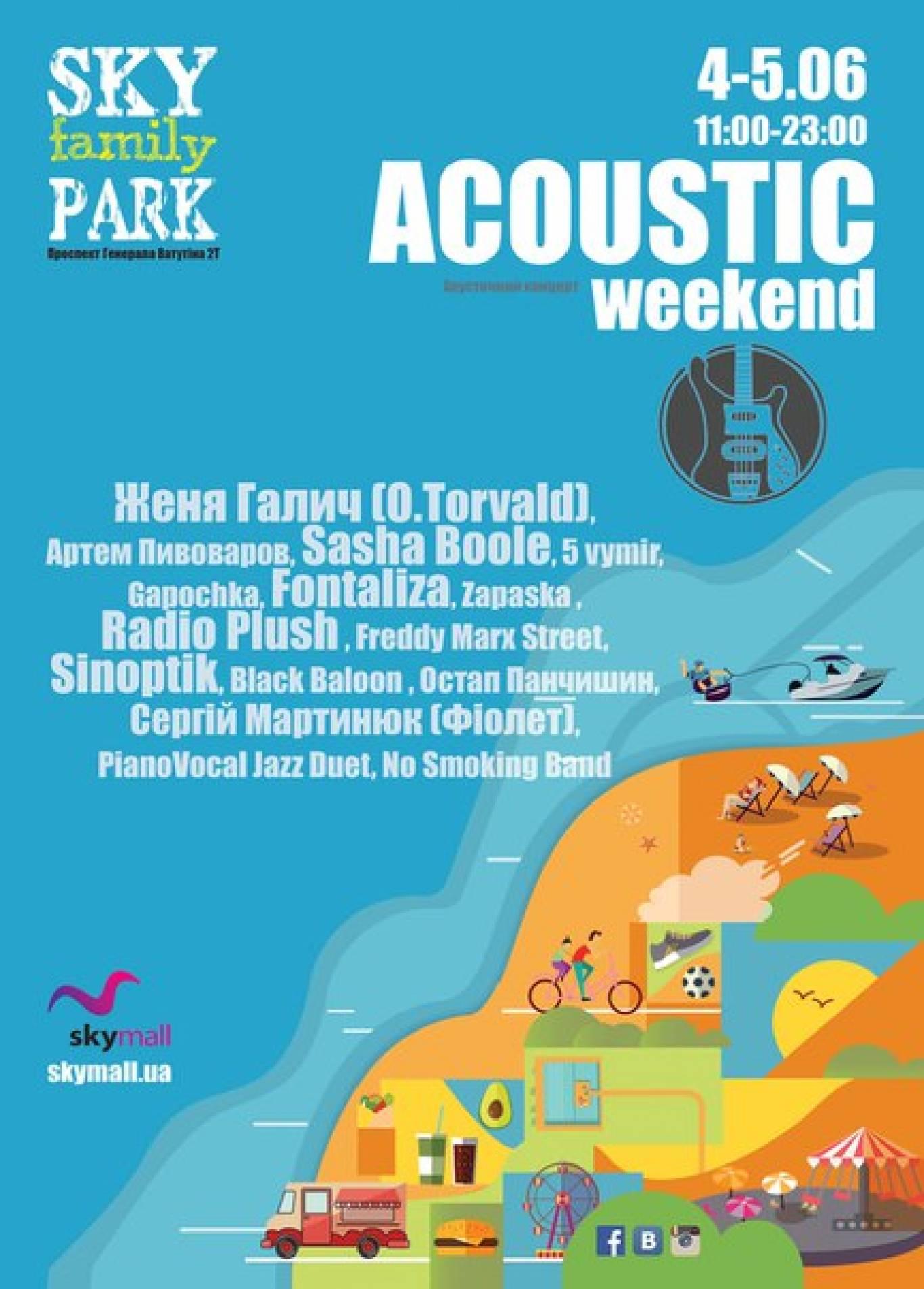 """Sky Family Park: фестиваль музики """"Acoustic Weekend"""""""