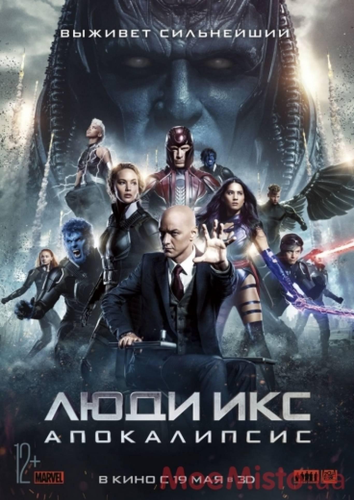 """Фільм """"Люди Ікс: Апокаліпсис"""""""