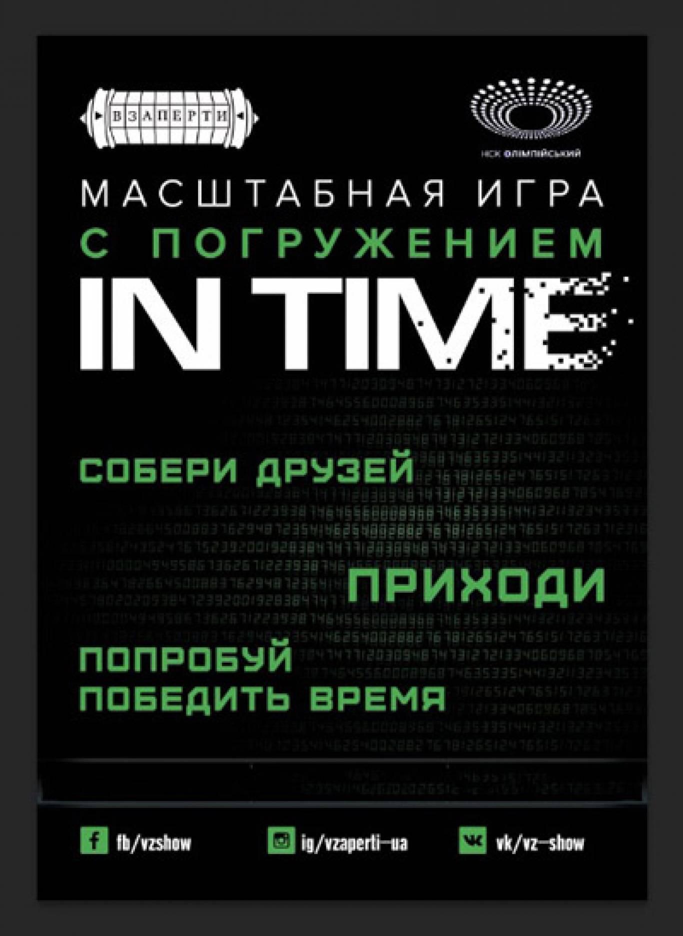 """Гра із зануренням """"In Time"""" на НСК Олімпійський"""