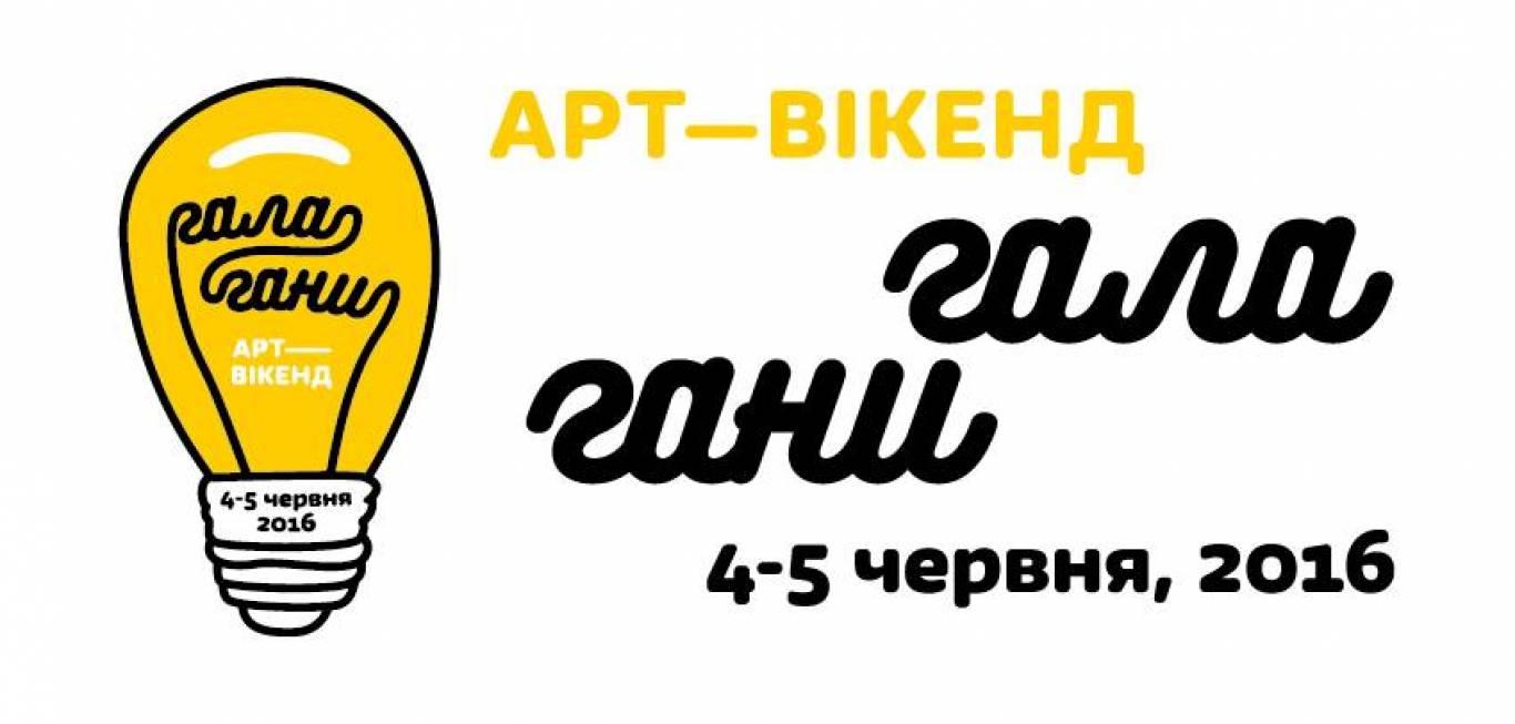 """Арт-вікенд """"ГАЛАГАНИ"""" на Нивках"""