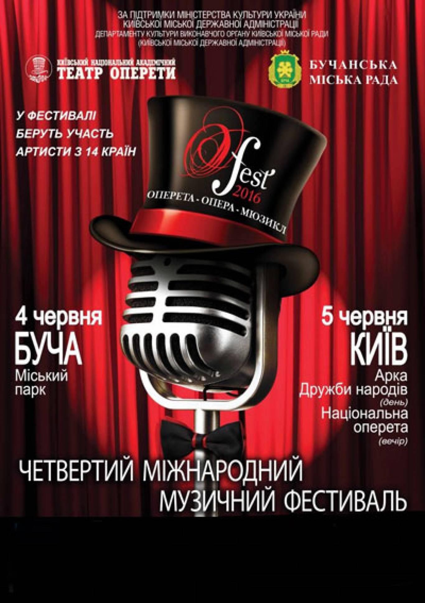 Арка Дружби народів: Міжнародний музичний фестиваль «О-FEST 2016»