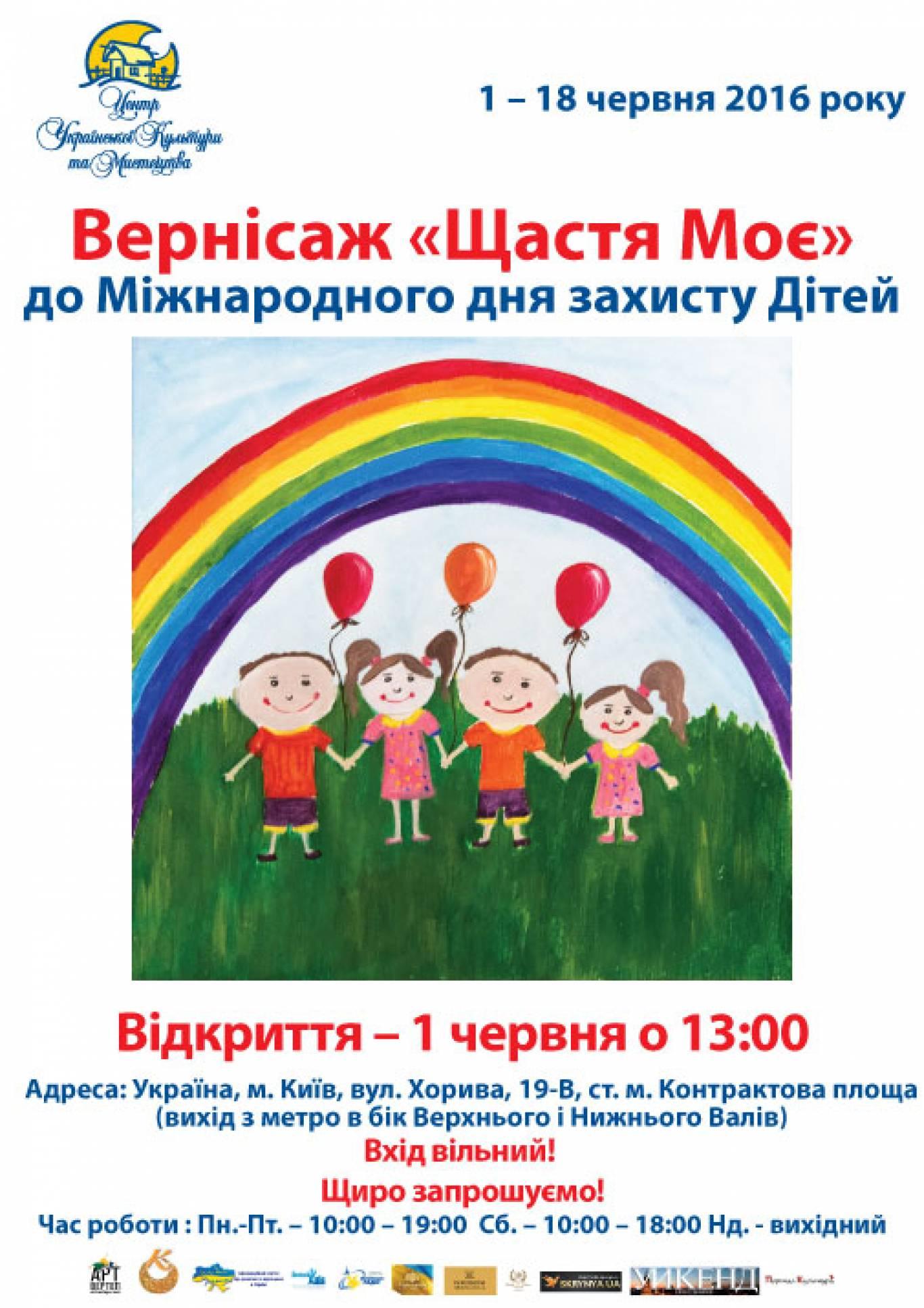 Вернісаж «Щастя Моє» в Центрі Української Культури та Мистецтва на Подолі