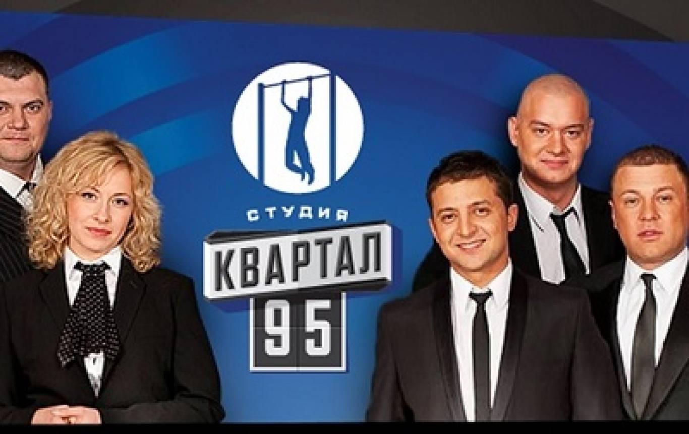 """Розіграш квитків на концерт Студія """"Квартал 95"""""""