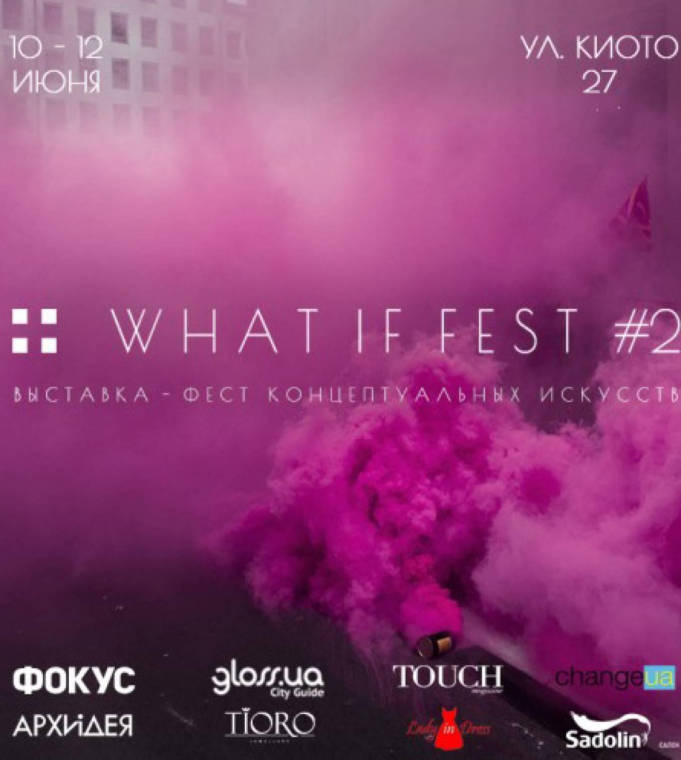 Арт-фестиваль сучасного мистецтва WHAT IF FEST #2