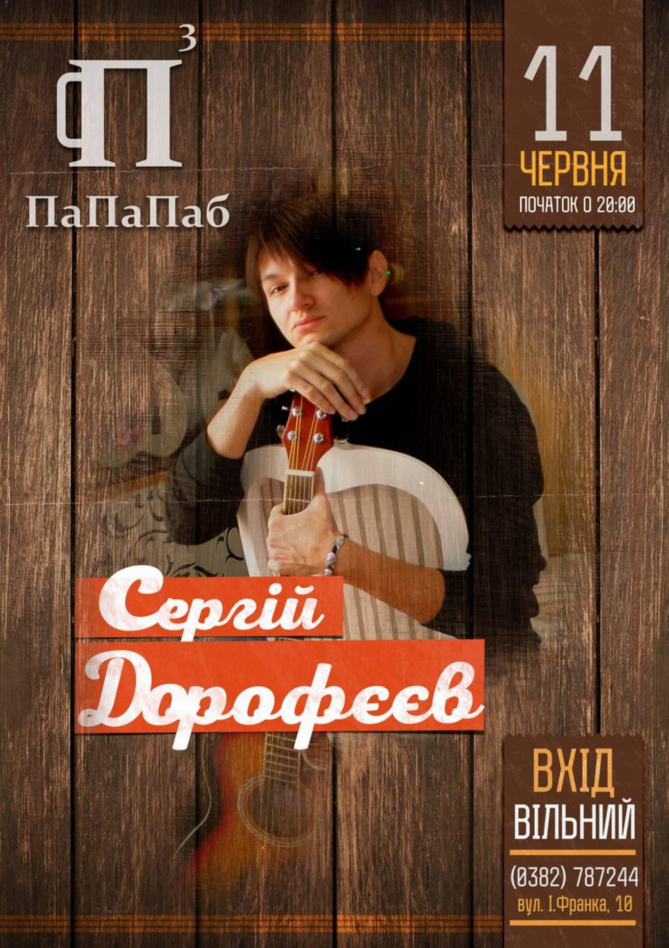 Концерт Сіргія Дорофєєва, ПаПаПаб