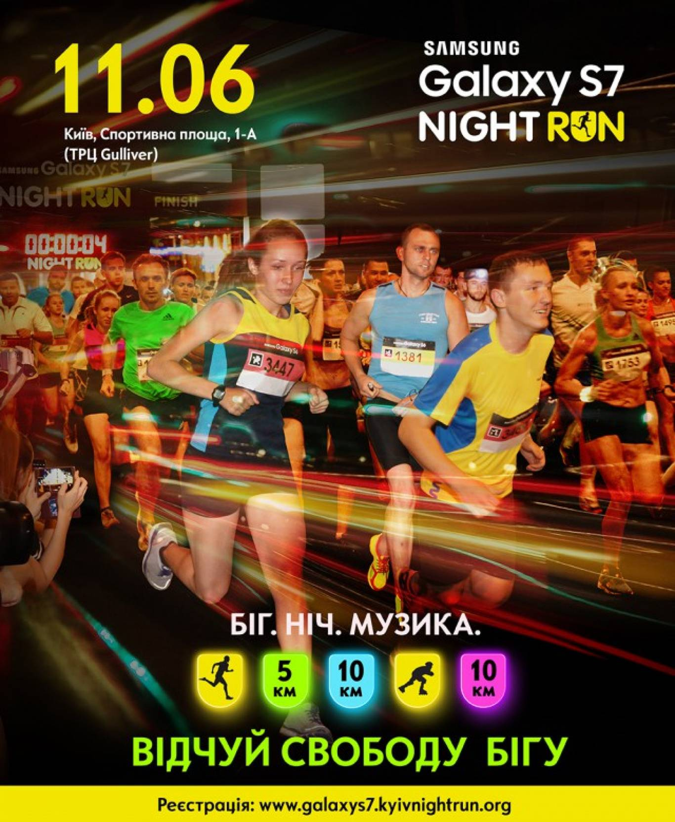 Нічний забіг Samsung Galaxy S7 Night Run