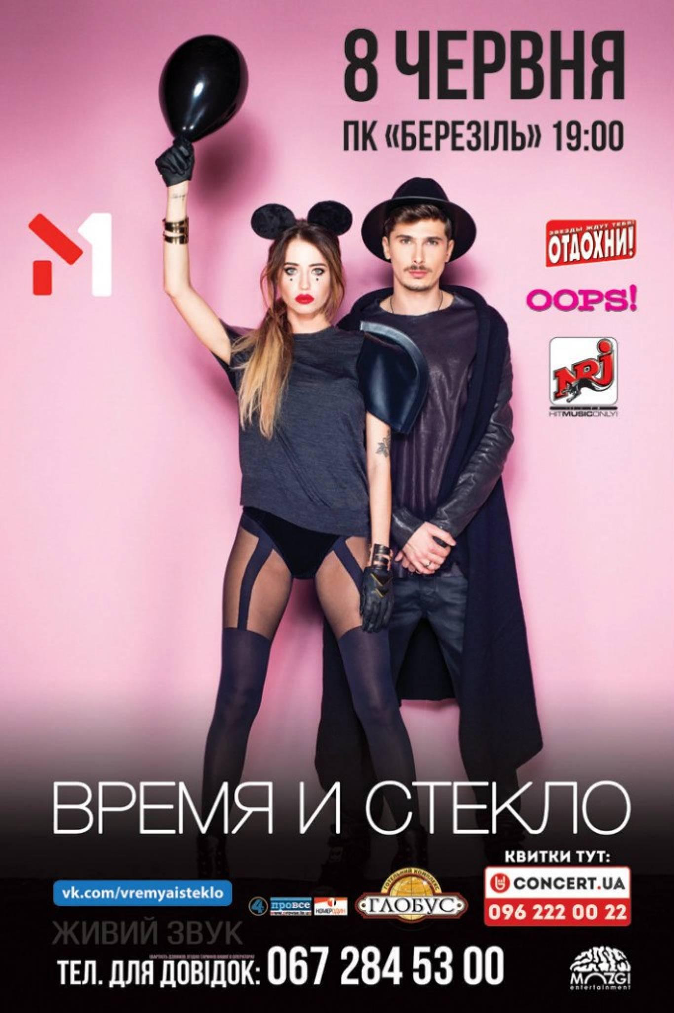 """Концерт """"Время и Стекло"""""""