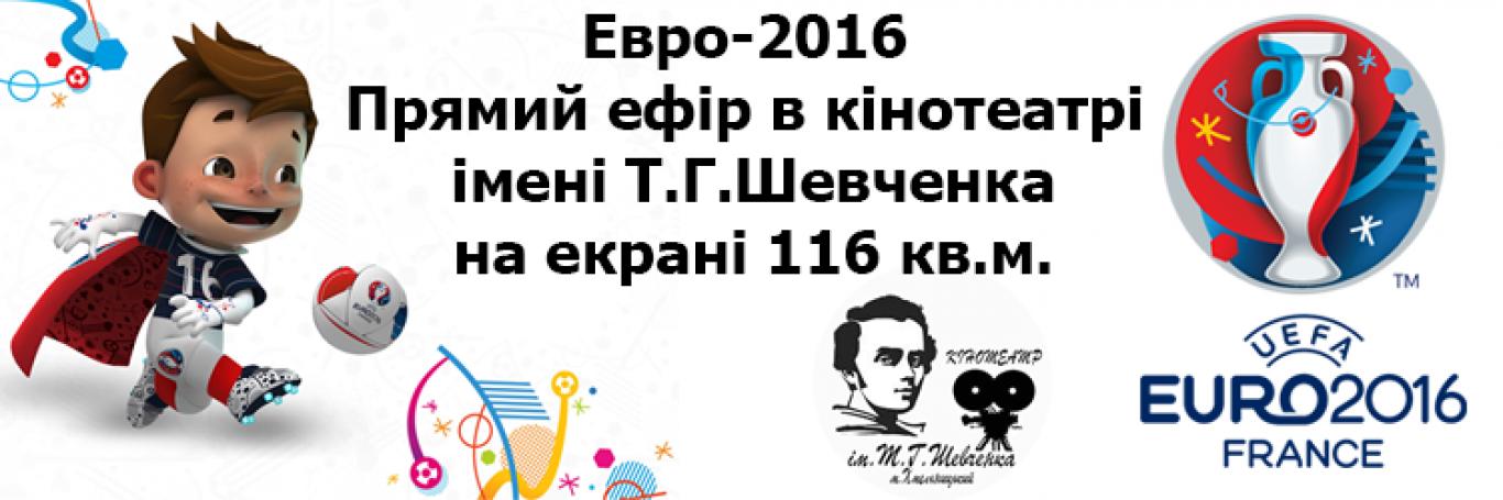 """Трансляція матчів """"Євро 2016"""""""