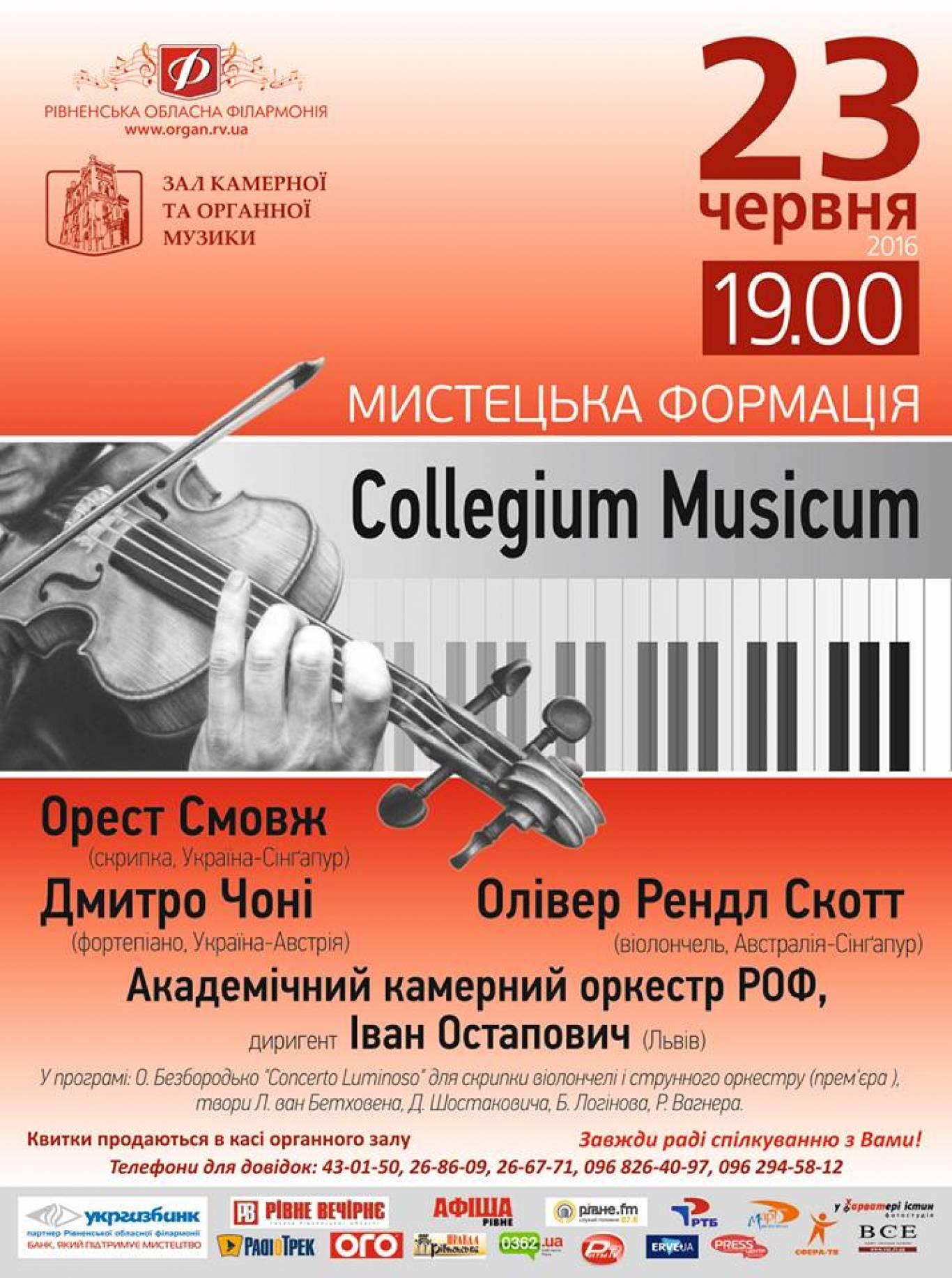 Ексклюзивний концерт у Рівненській філармонії