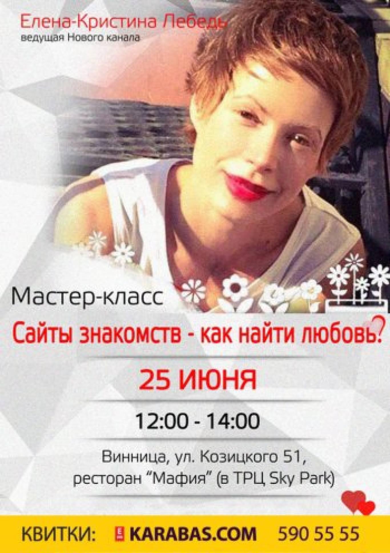 """Майстер-клас Олени-Кристини Лебідь """"Як знайти любов"""""""