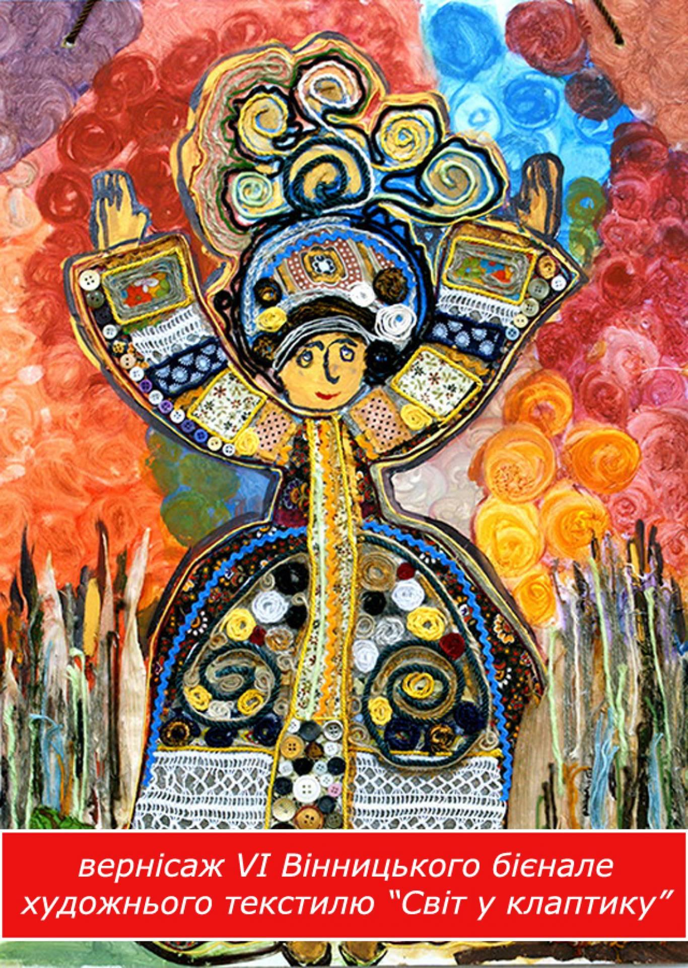 Вернісаж VІ Вінницького бієнале художнього текстилю юних авторів «Світ у клаптику»