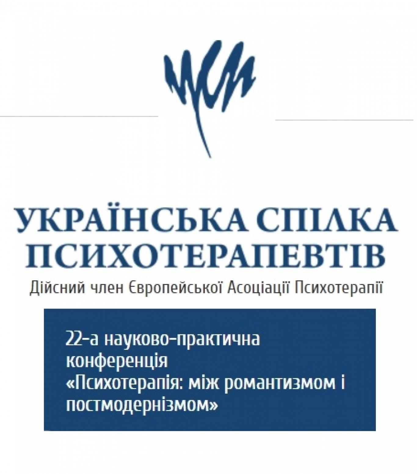 Практична конференція Української Спілки Психотерапевтів «Психотерапія: від романтизму до пост-модернізму»