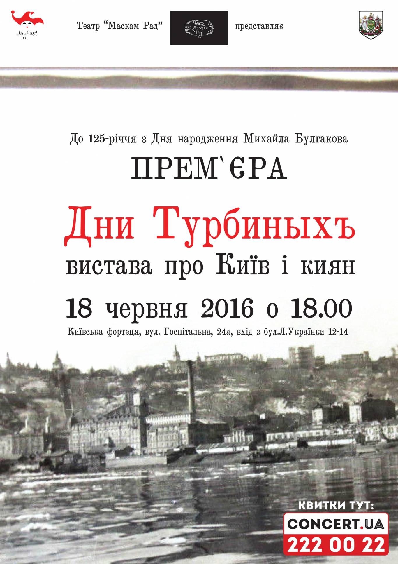 """Прем`єра вистави """"Дні Турбіних"""" Михайла Булгакова"""