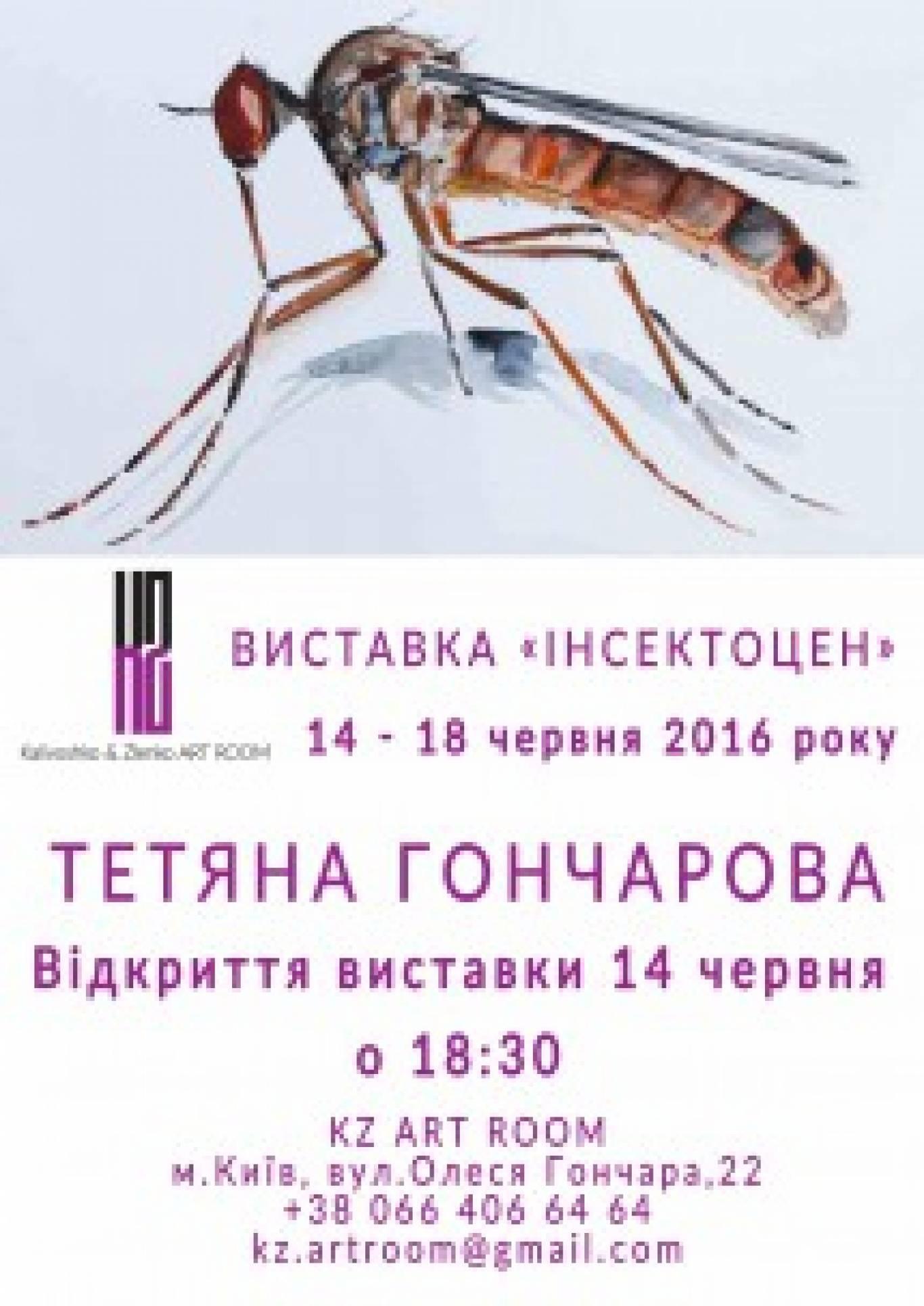 """Выставка """"Инсектоцен. Татьяна Гончарова"""""""