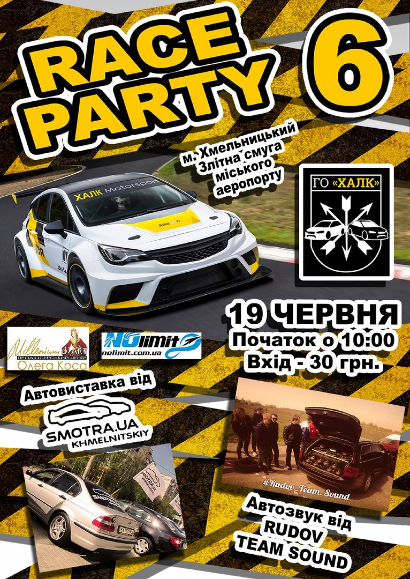 "Авто змагання ""Race party 6"""