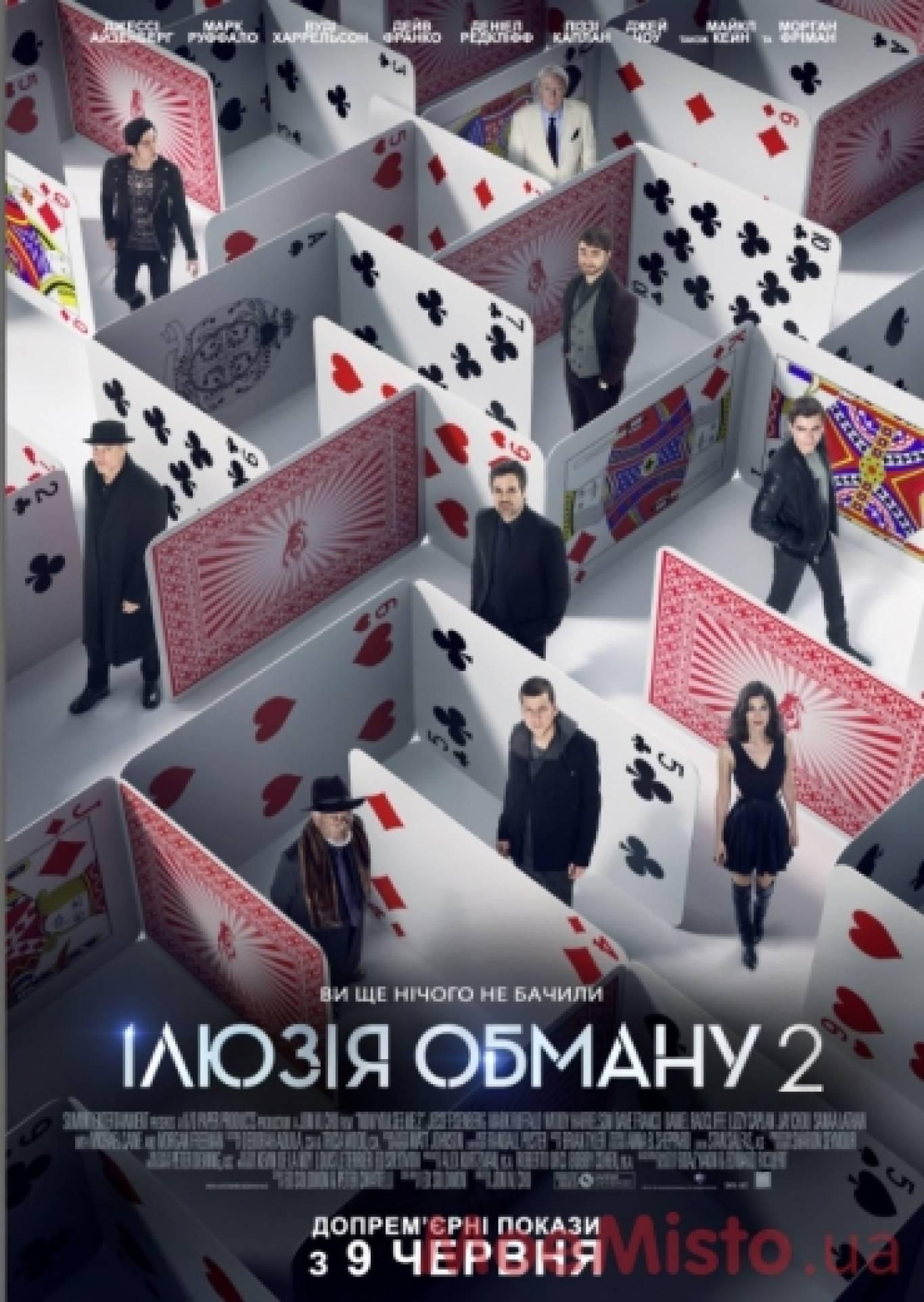 """Фільм """"Ілюзія обману-2"""""""
