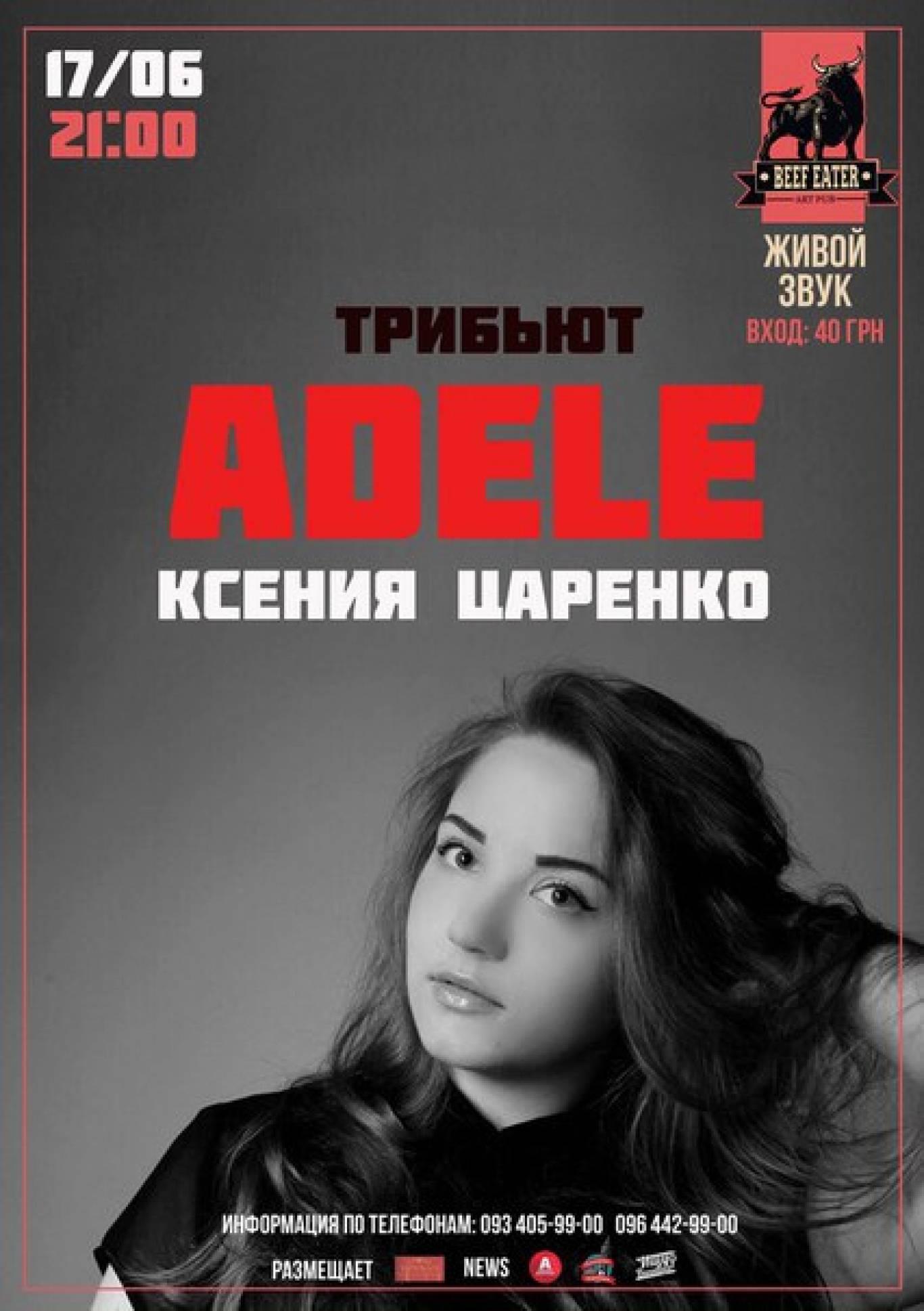 Концерт Ксенії Царенко  з трибьютом Adele