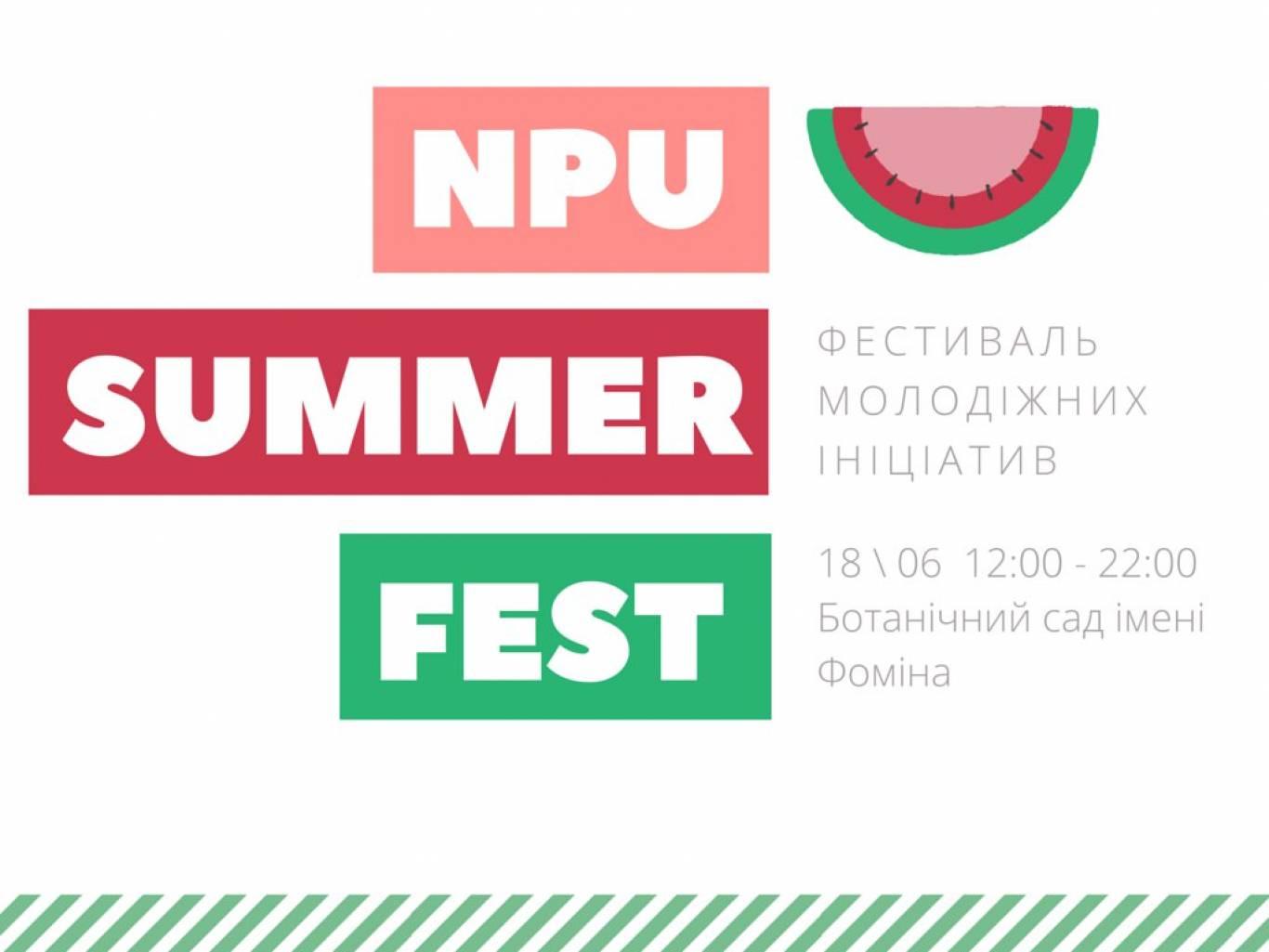 Фестиваль молодіжних ініціатив NPU Summer Fest'16