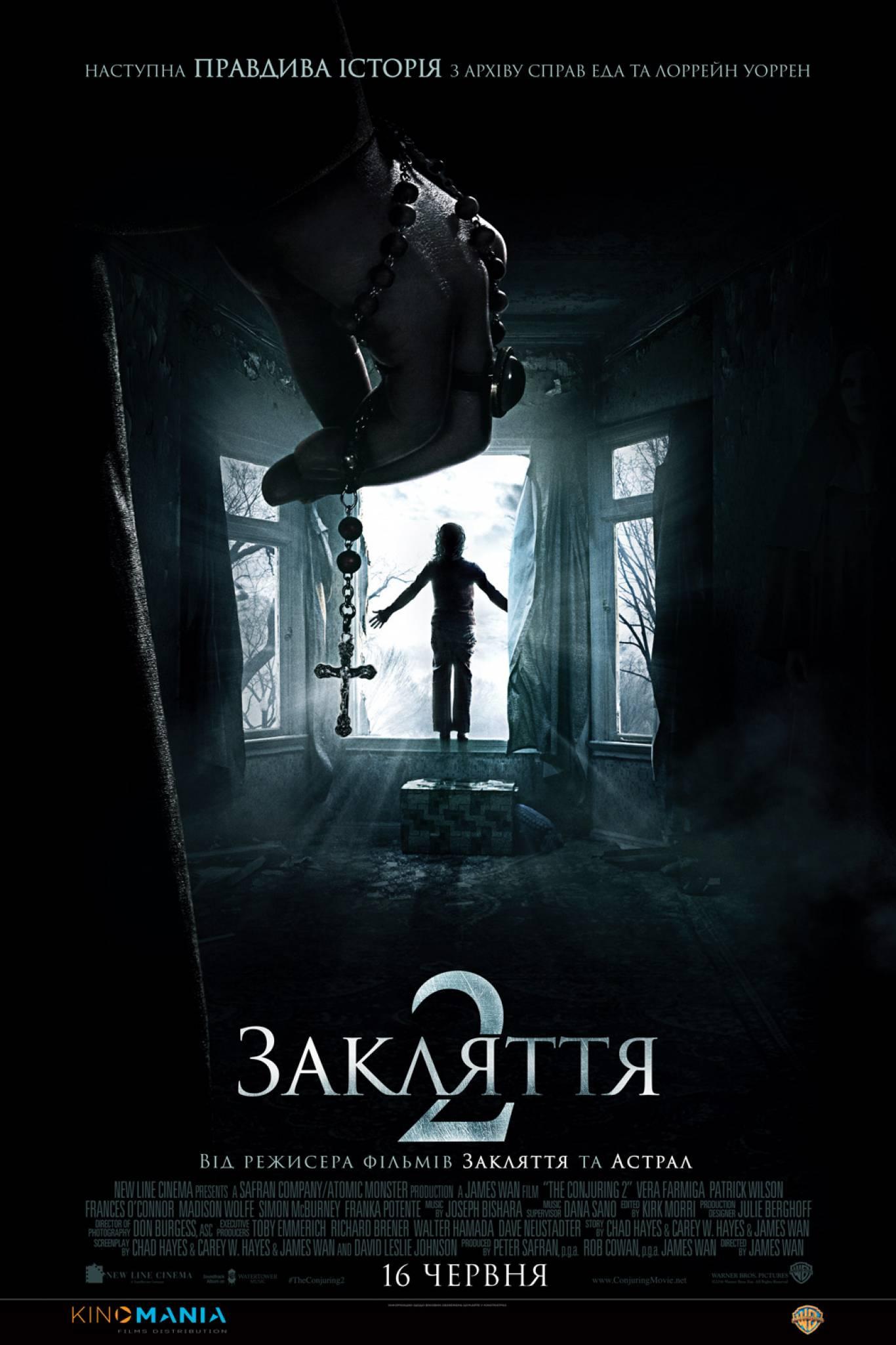 """Фільм жахів """"Закляття 2: Енфілдська справа"""""""