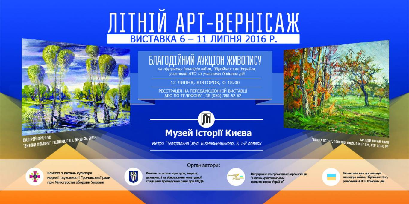 Благодійна виставка-аукціон живопису на підтримку інвалідів ВСУ та учасників АТО