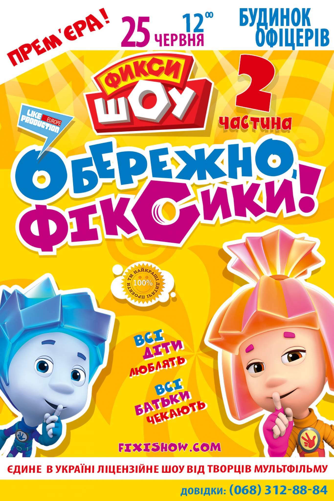 Прем'єра року «Фіксі ШОУ-2. Обережно, Фіксики!» у Вінниці