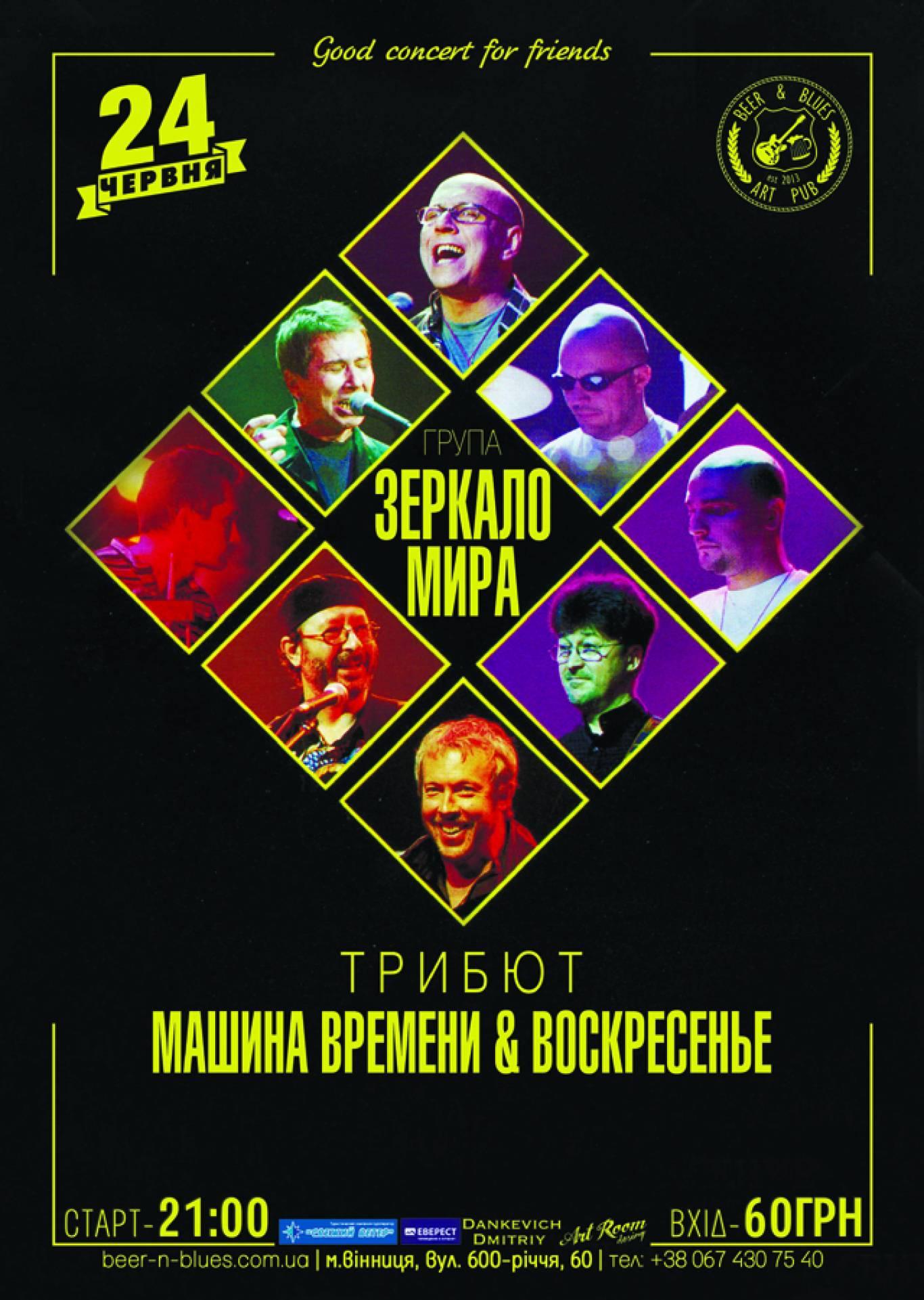 """Гурт """"Зеркало мира"""""""