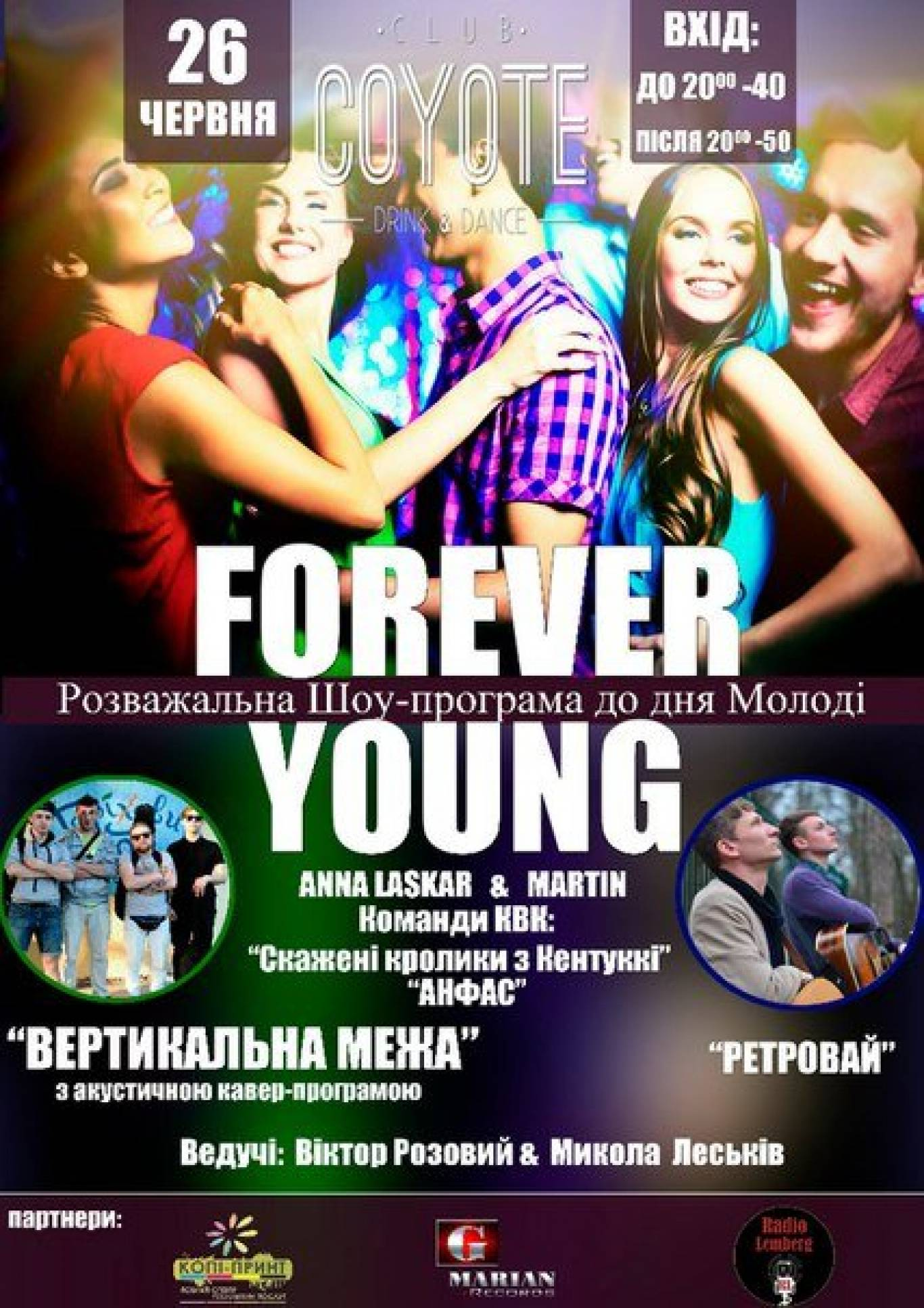 Вечірка Forever young