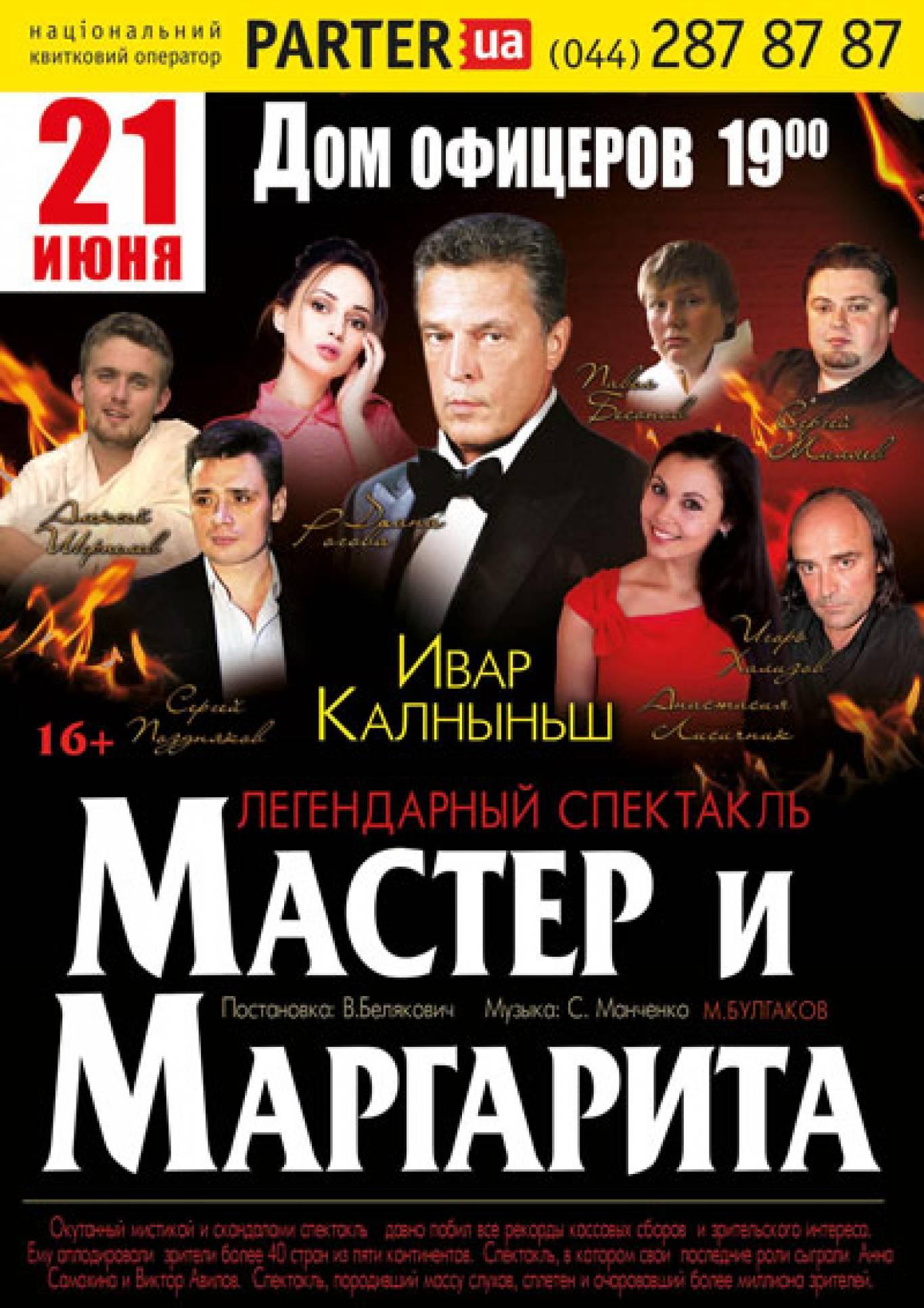 """Івар Калниньш в спектаклі """"Майстер і Маргарита"""""""