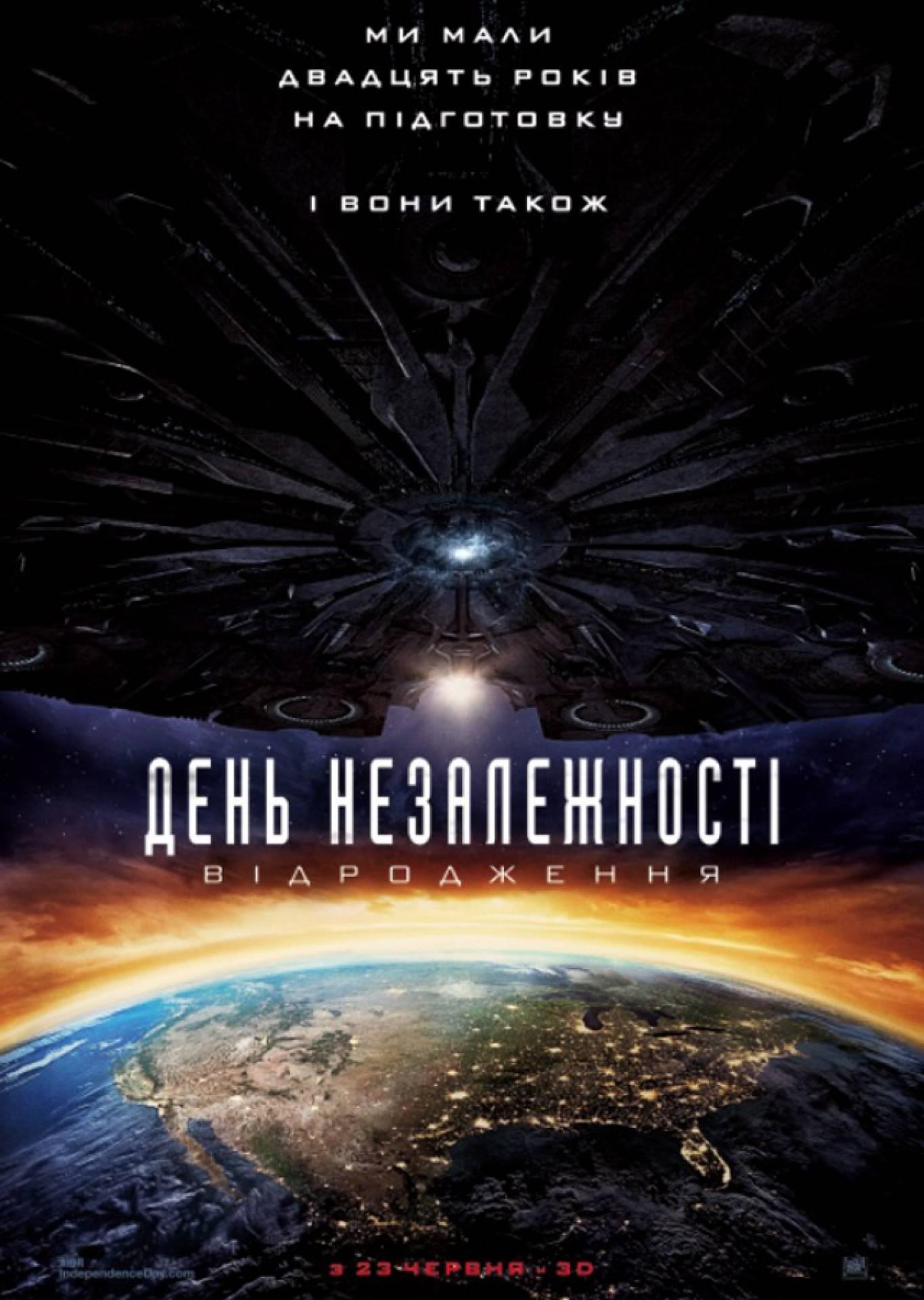 """Фантастичний екшн """"День незалежності 2: Відродження"""""""