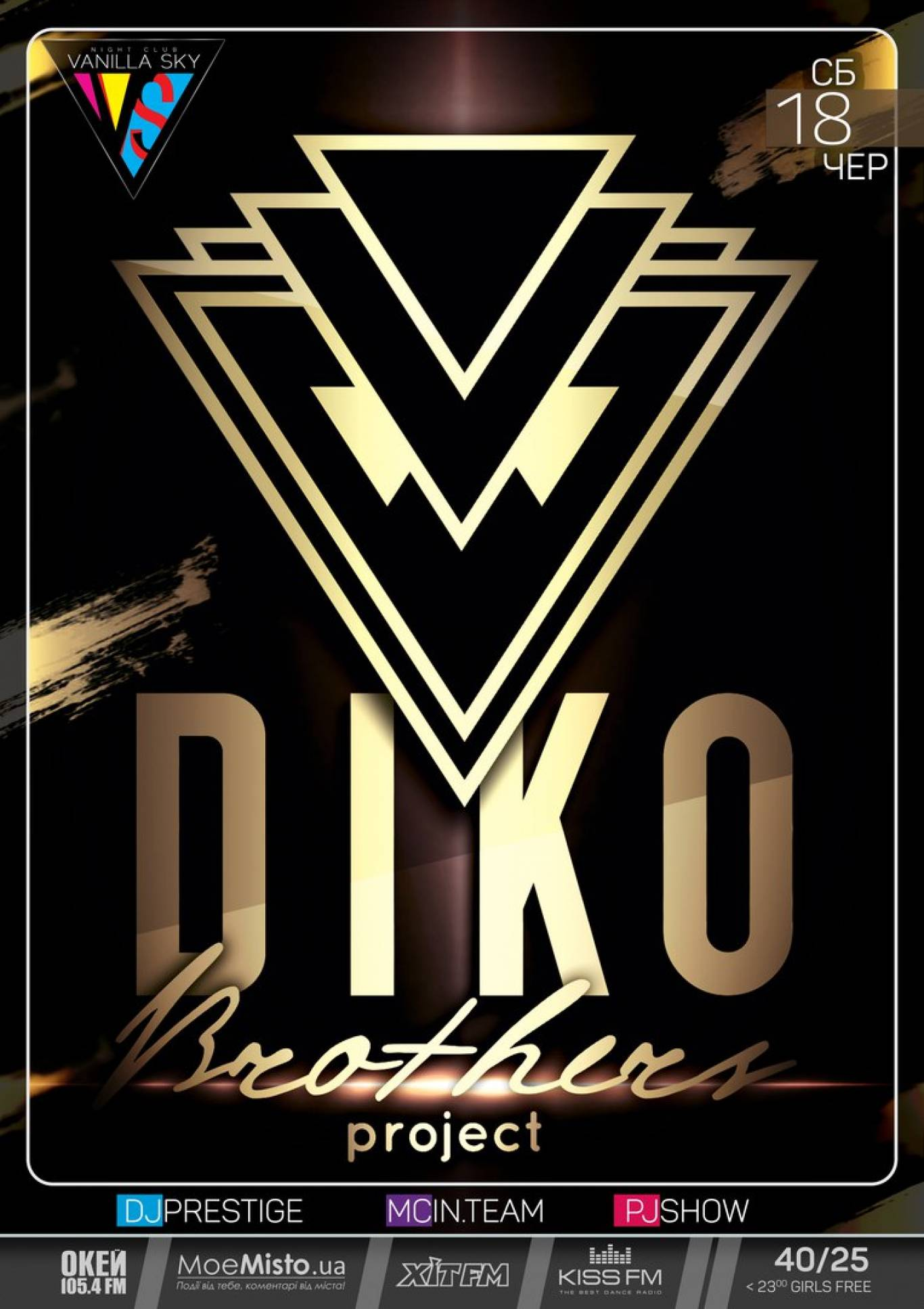 "Вечірка ""DIKObrothers"", НК Vanilla Sky"