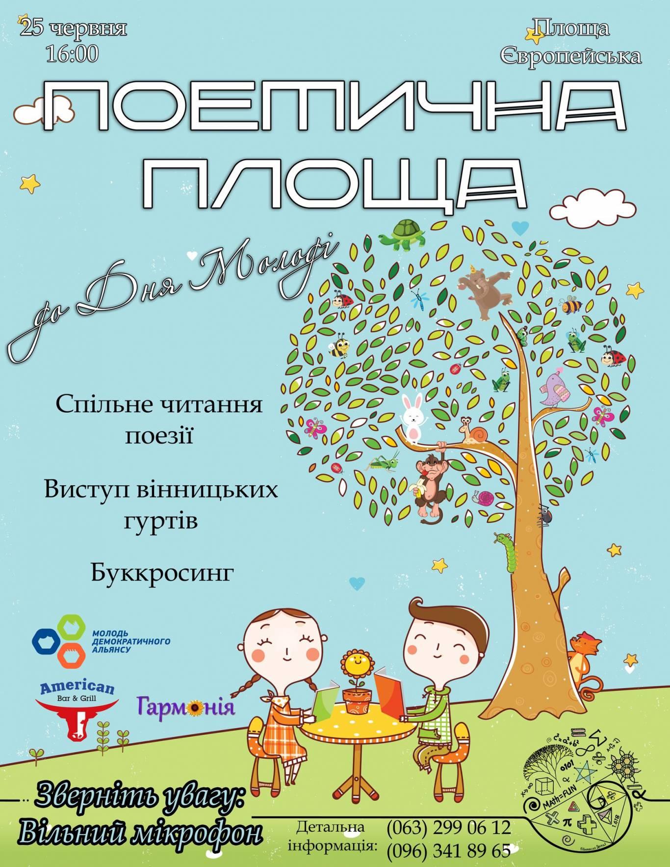 Поетична Площа в День молоді