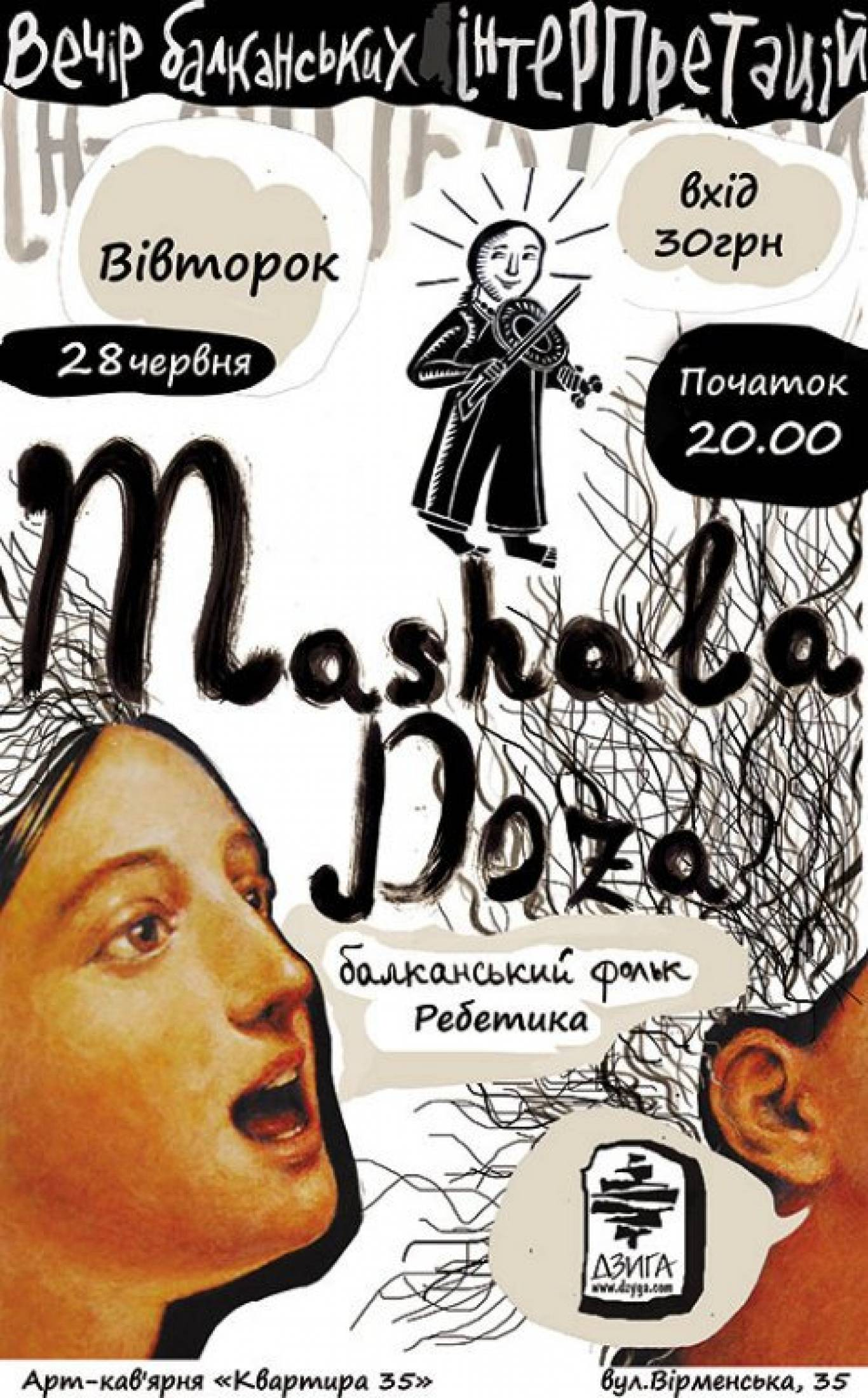 Концерт гурту Mashala Doza